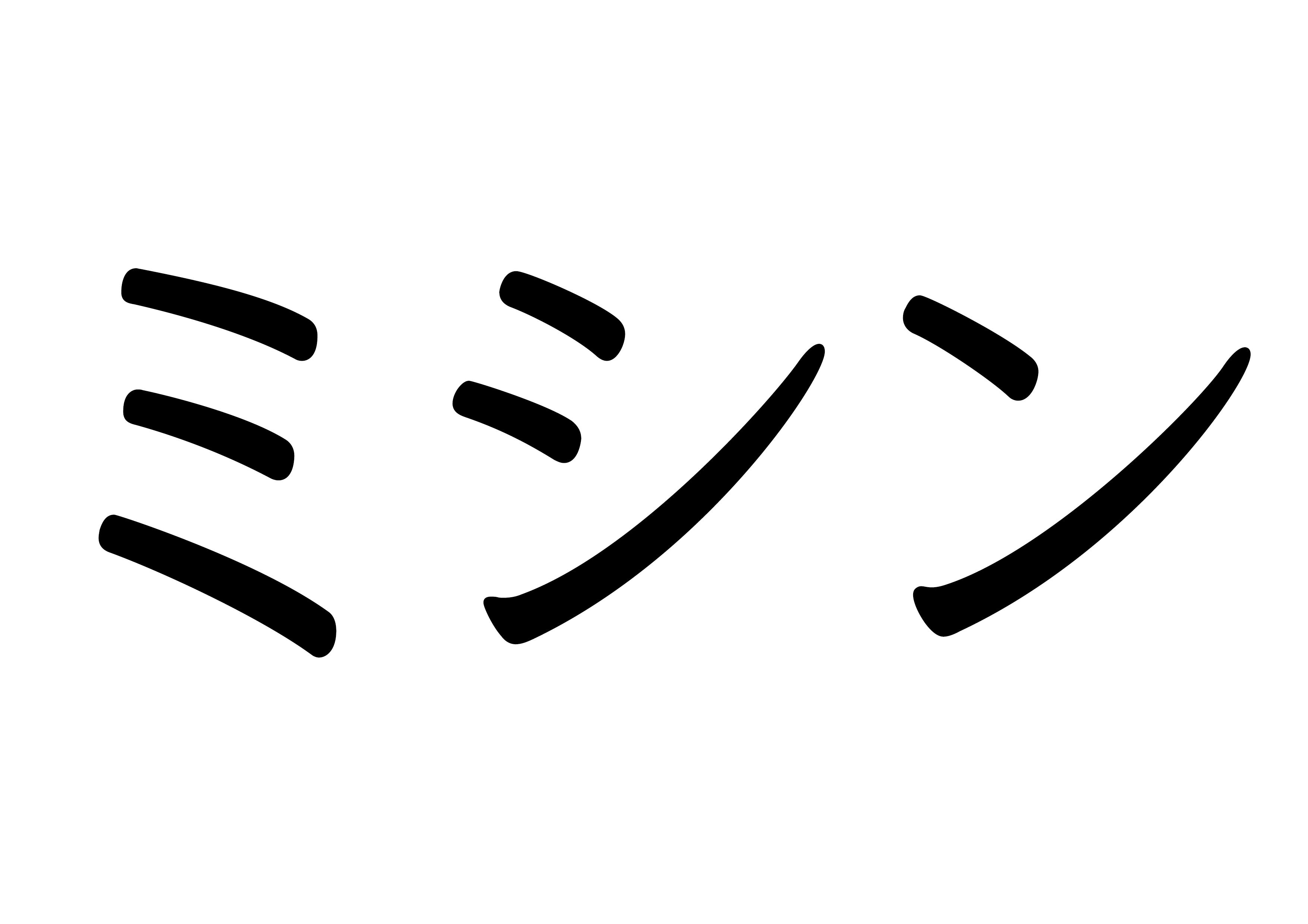 カタカナ【ミシン】
