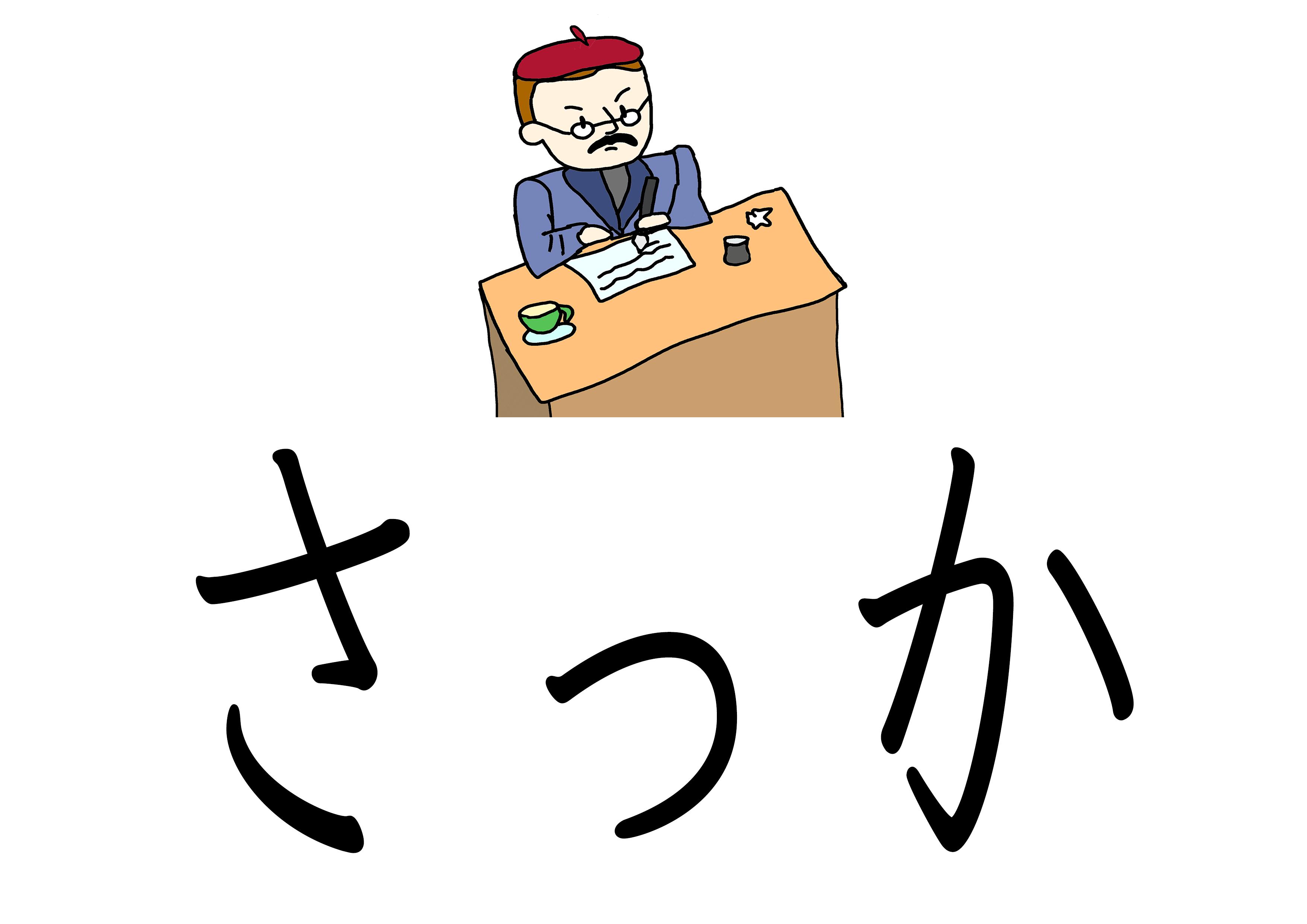 ひらがなイラスト【作家】