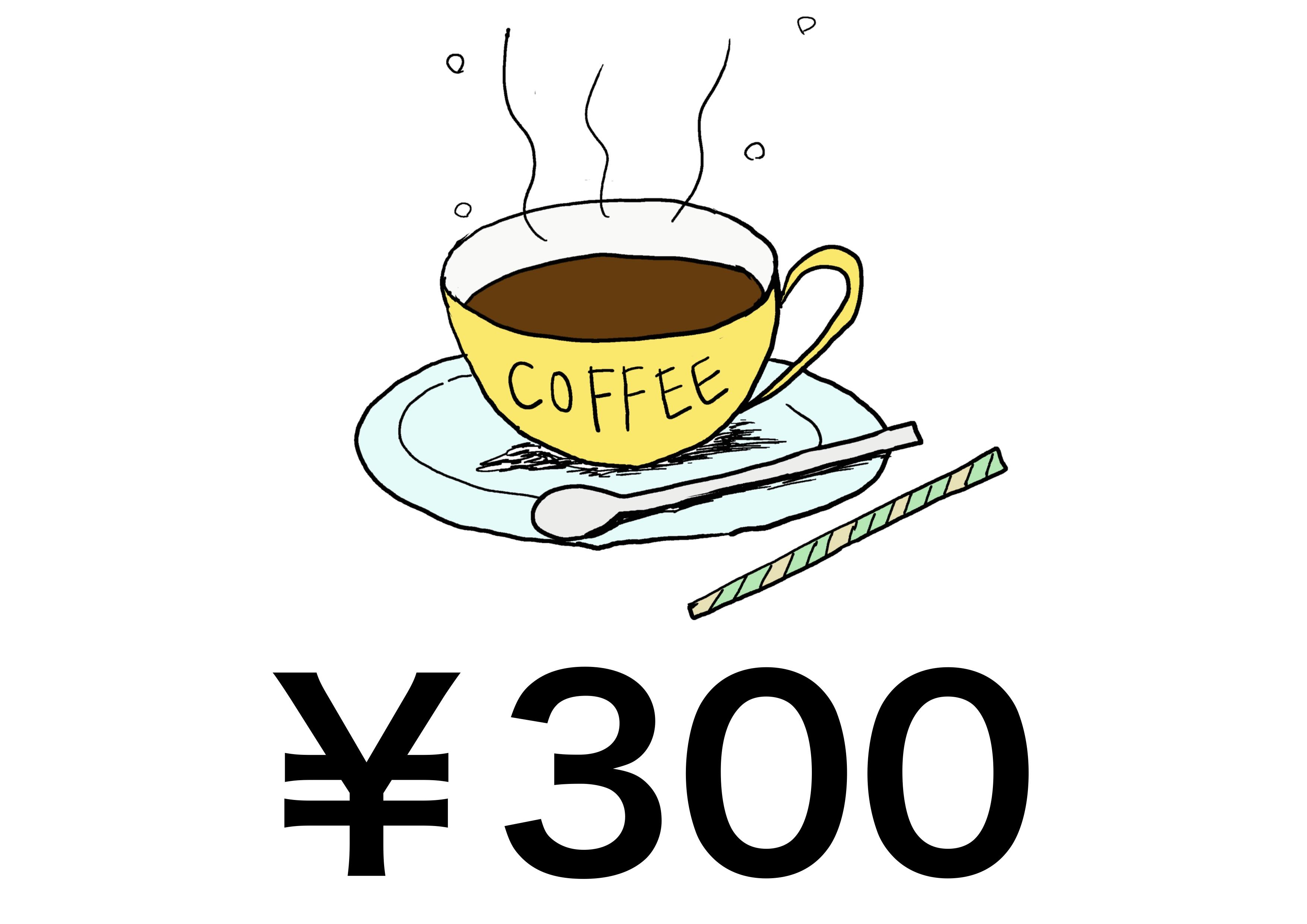 3課イラスト【コーヒーの値段】