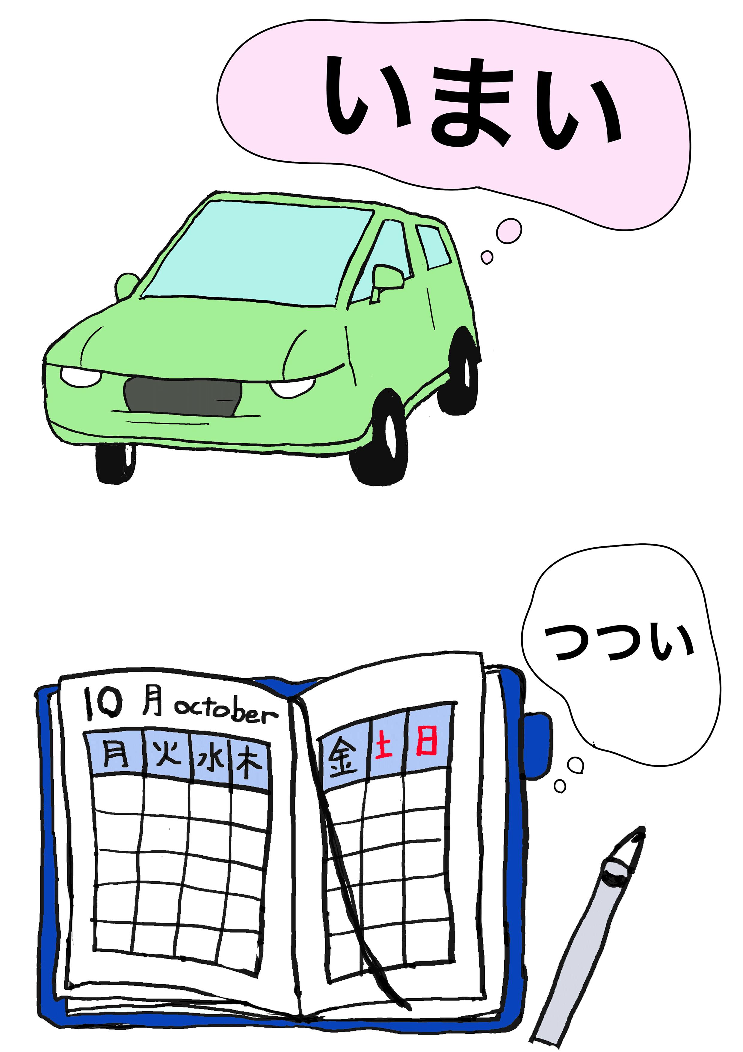 2課イラスト【車/手帳】