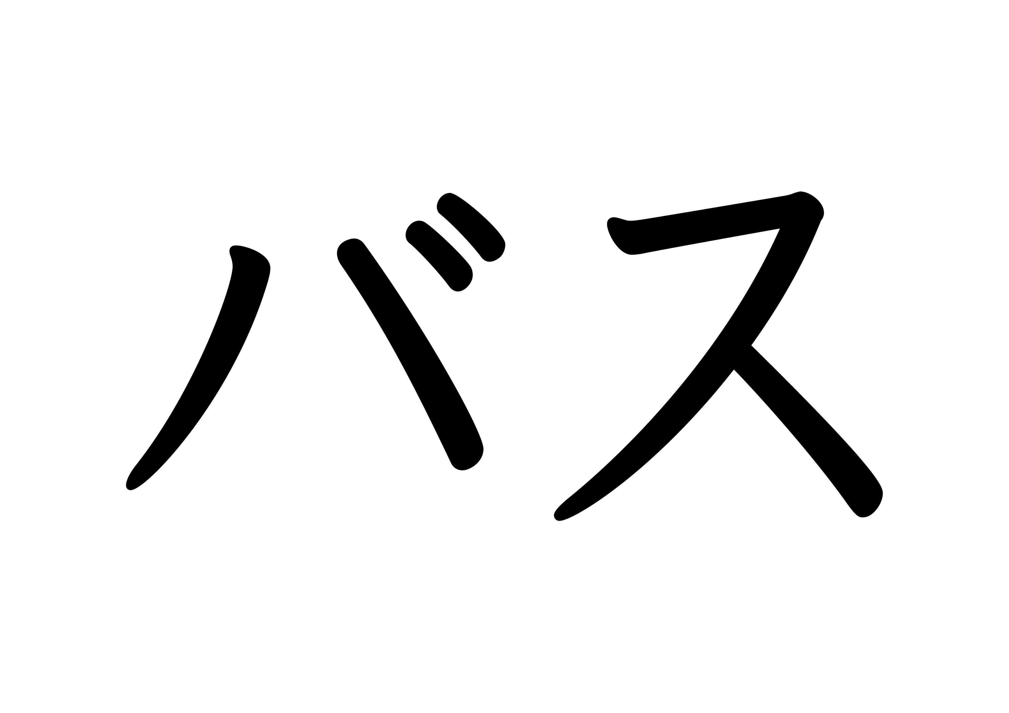 カタカナ【バス】