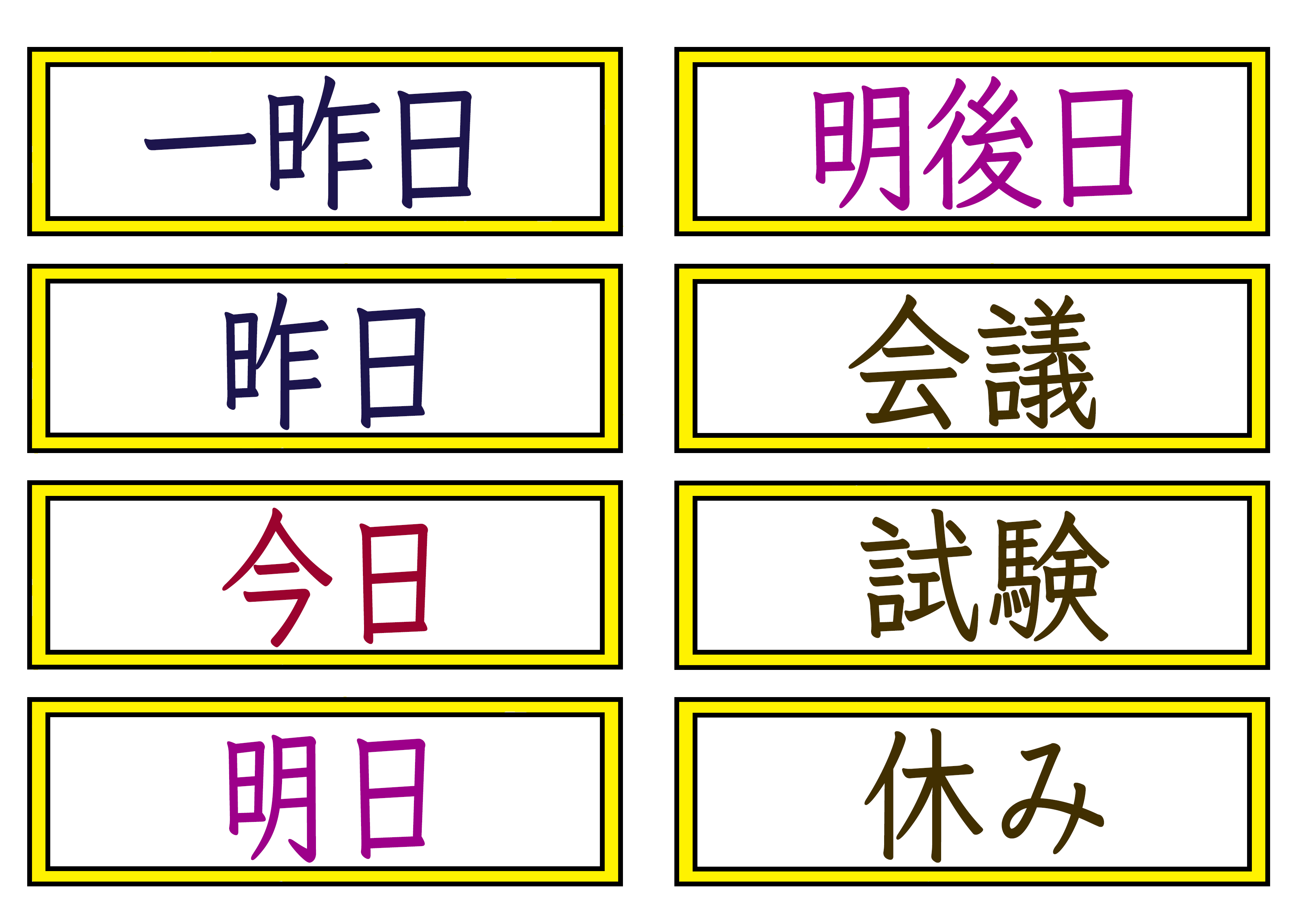 文字カード【時間表現】
