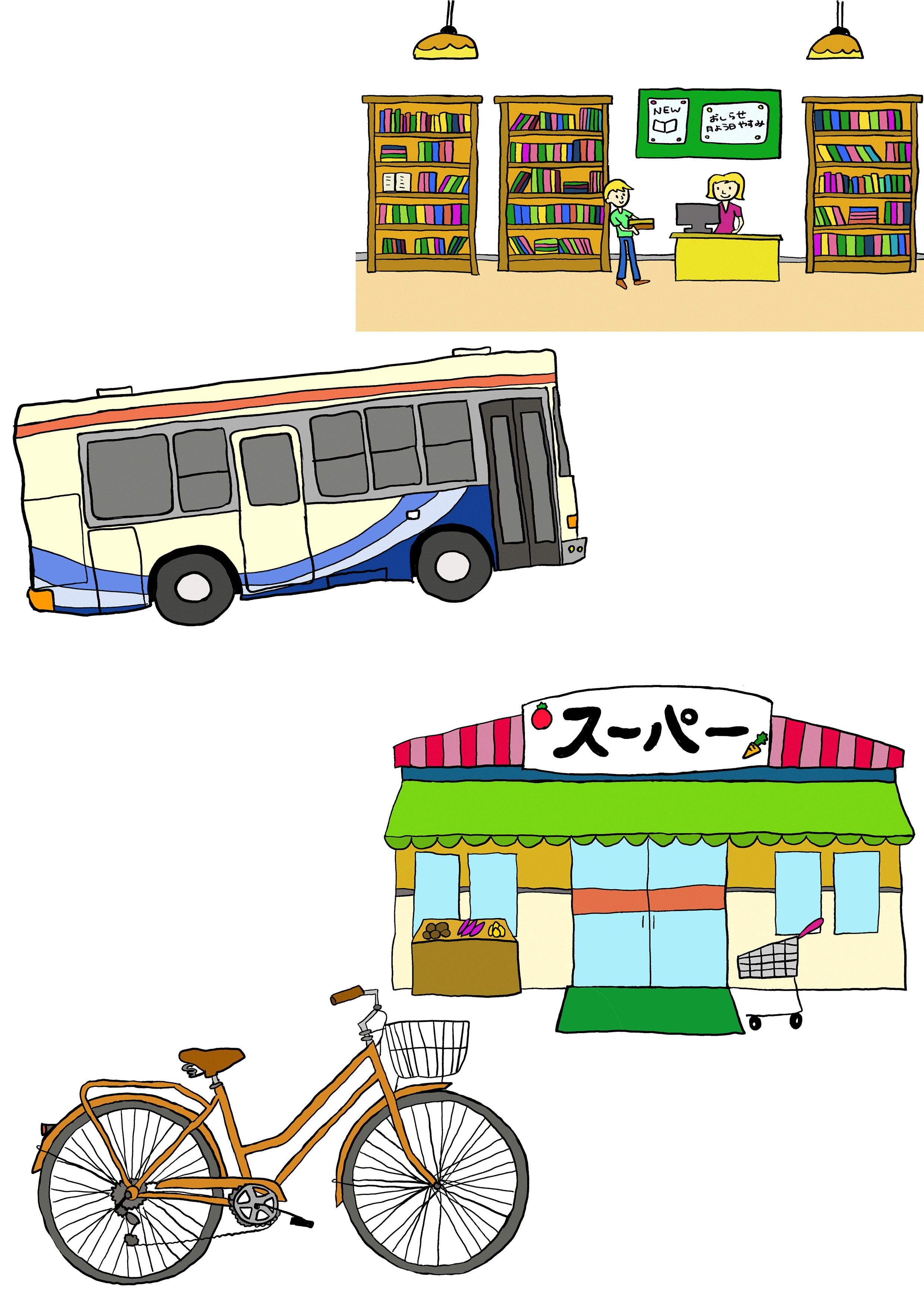 5課イラスト【バスで図書館/自転車でスーパー】