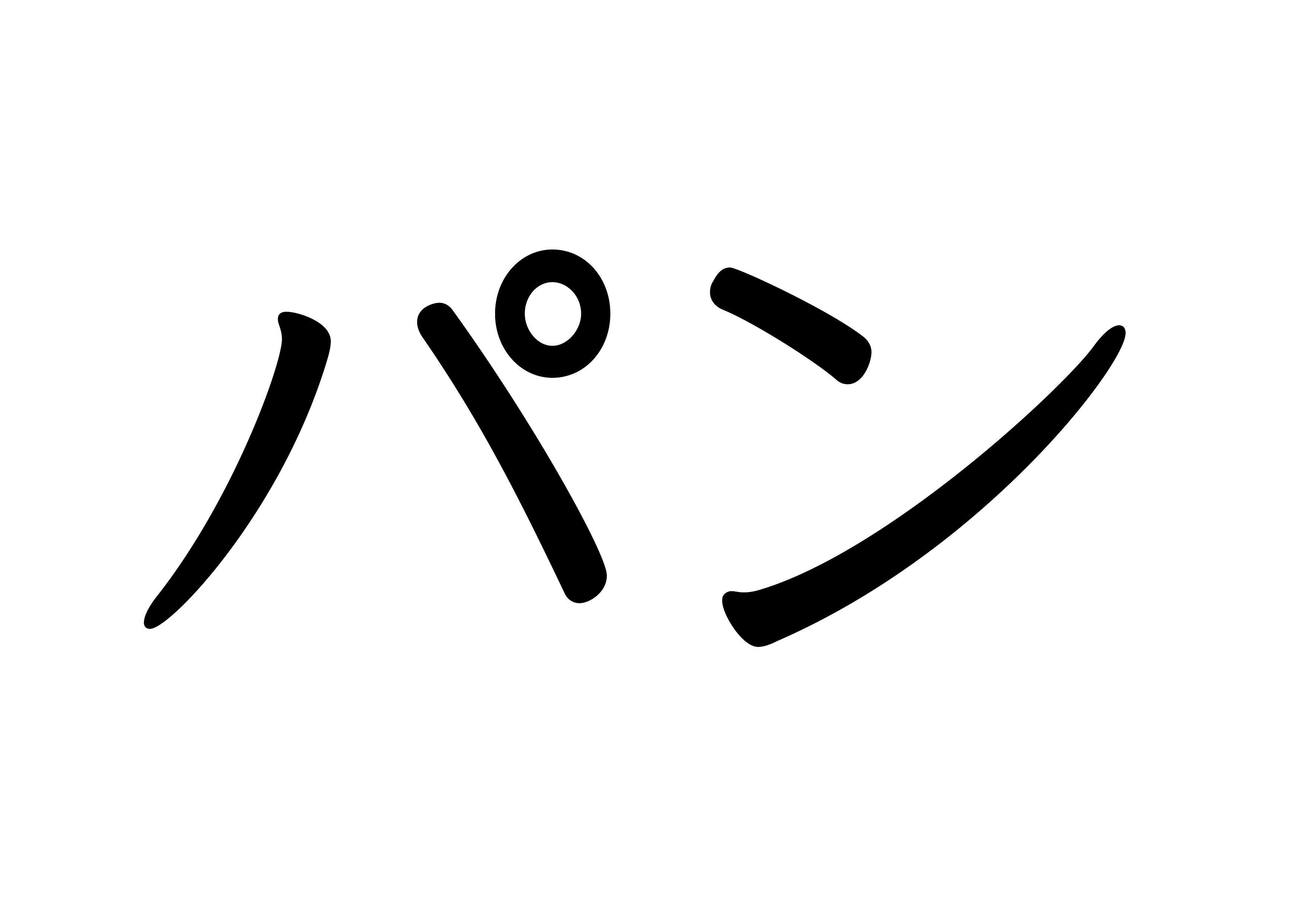 カタカナ【パン】