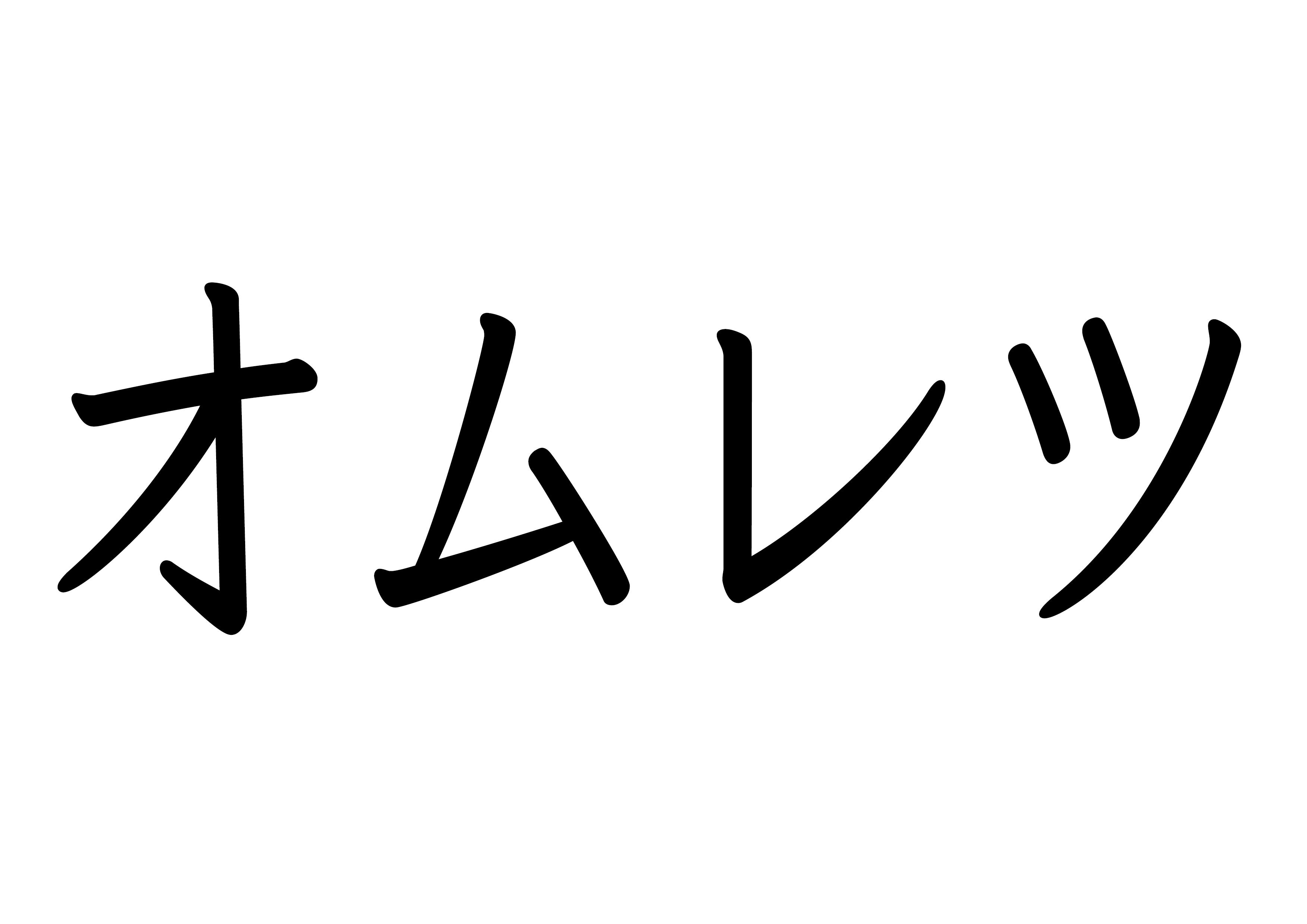 カタカナ【オムレツ】