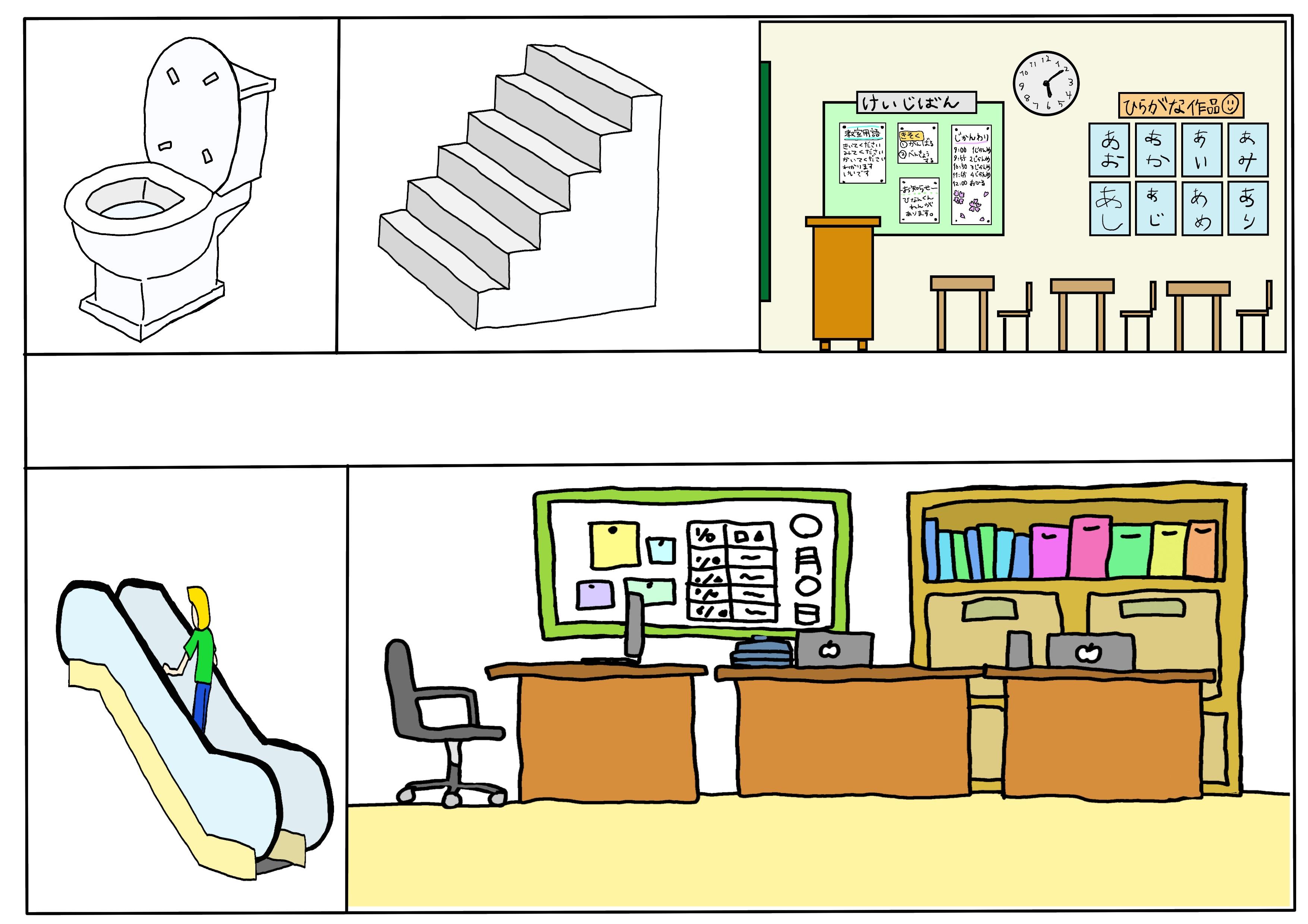 3課イラスト【建物の中/教室と事務所】