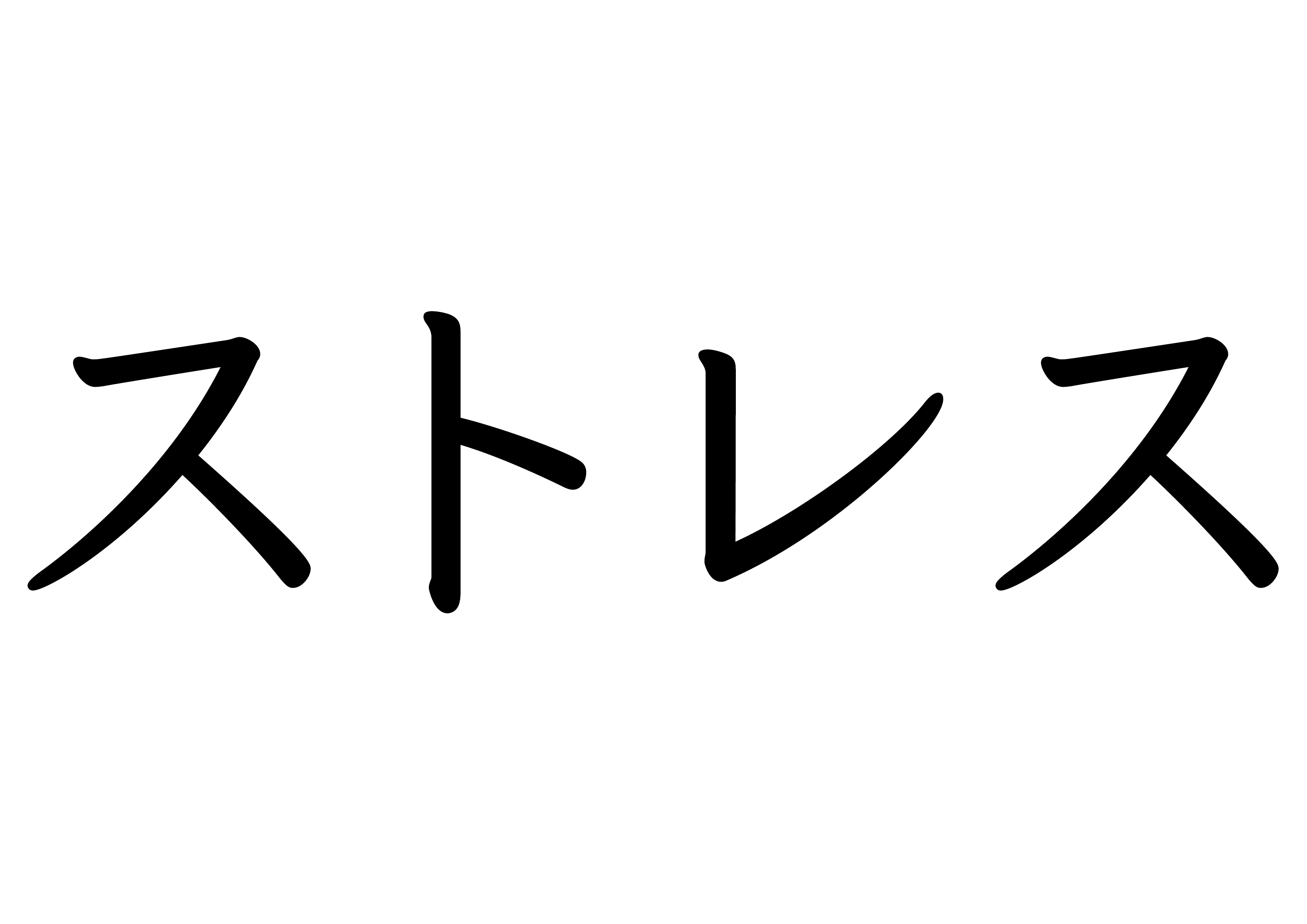 カタカナ【ストレス】