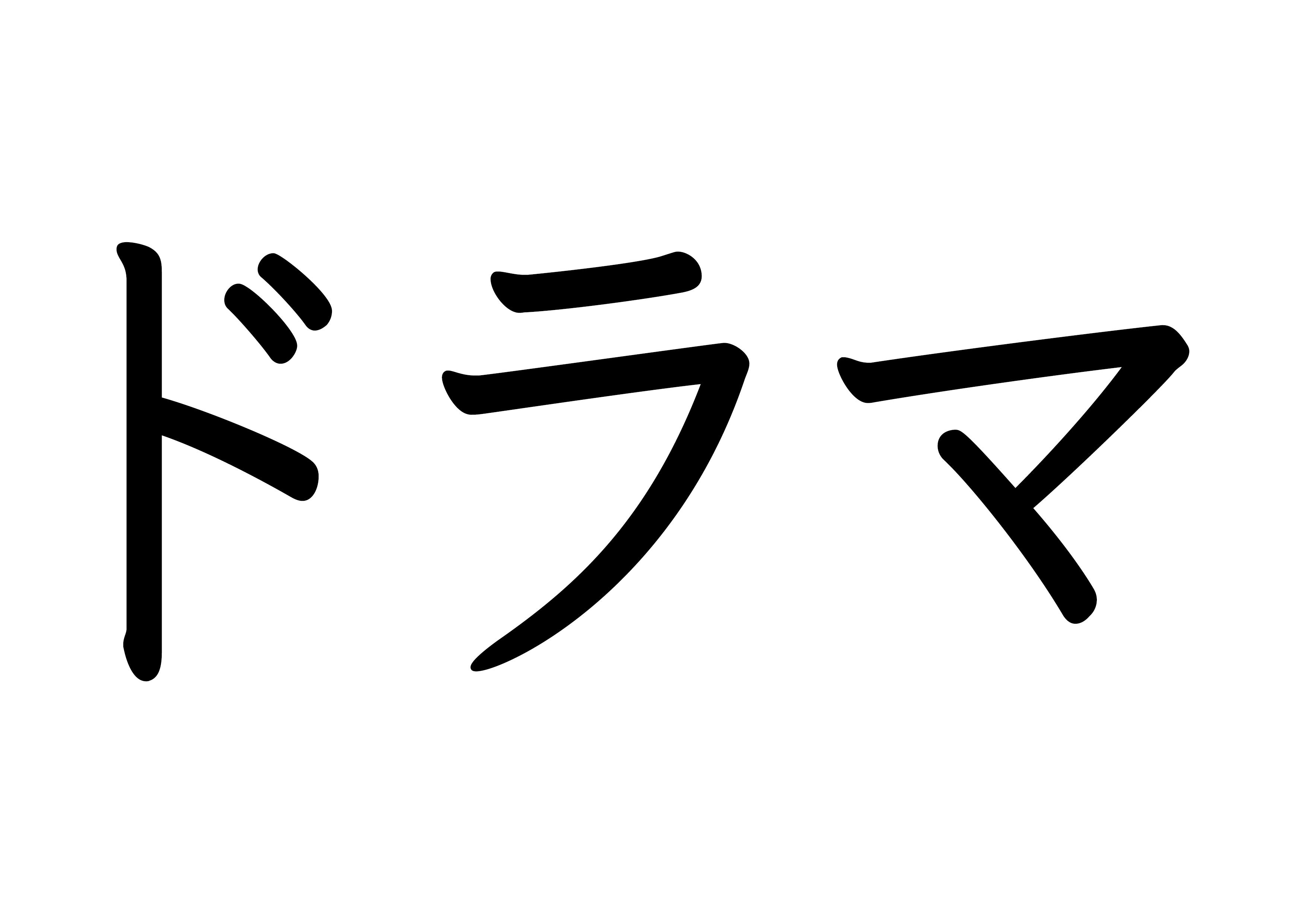 カタカナ【ドラマ】