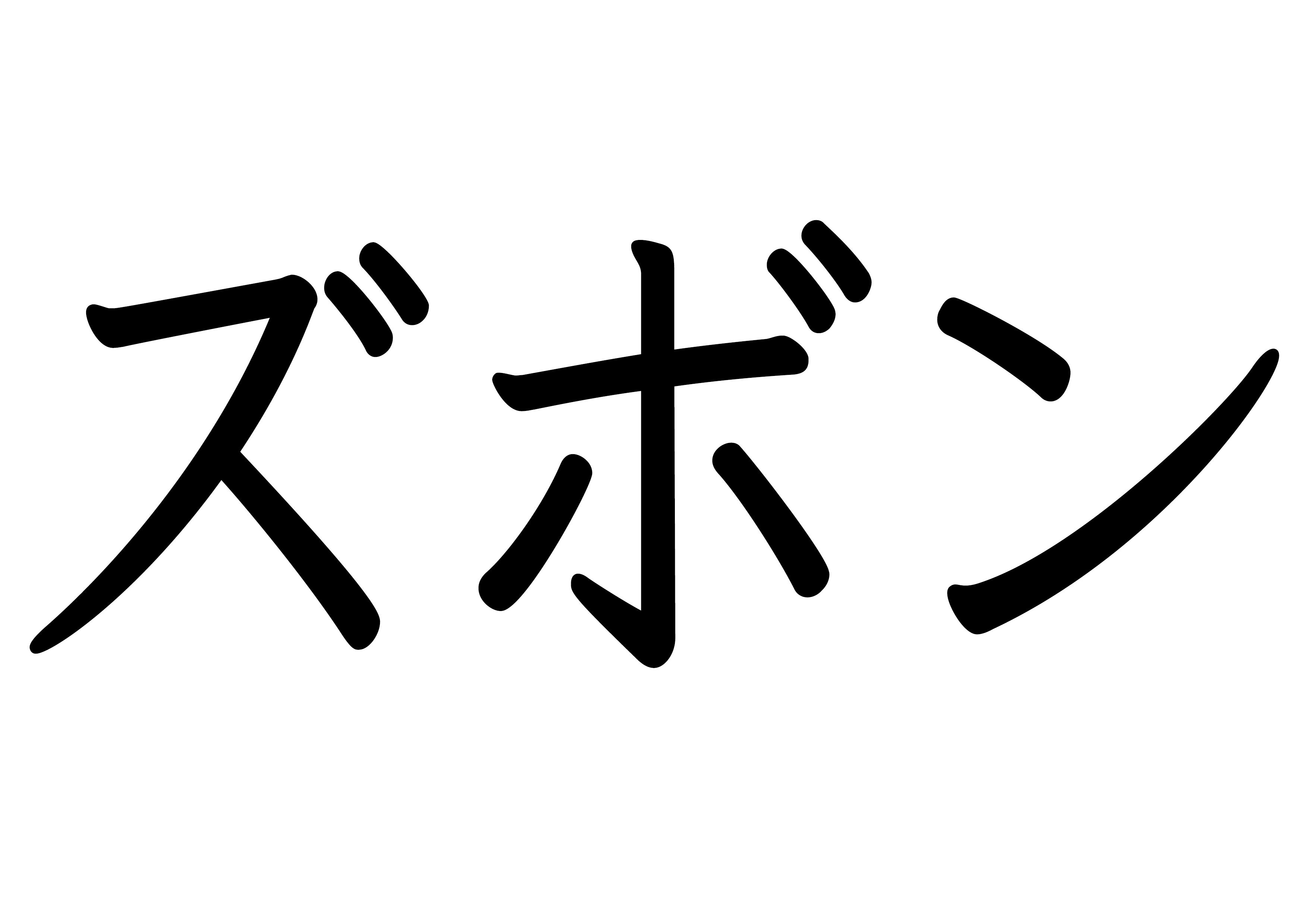 カタカナ【ズボン】