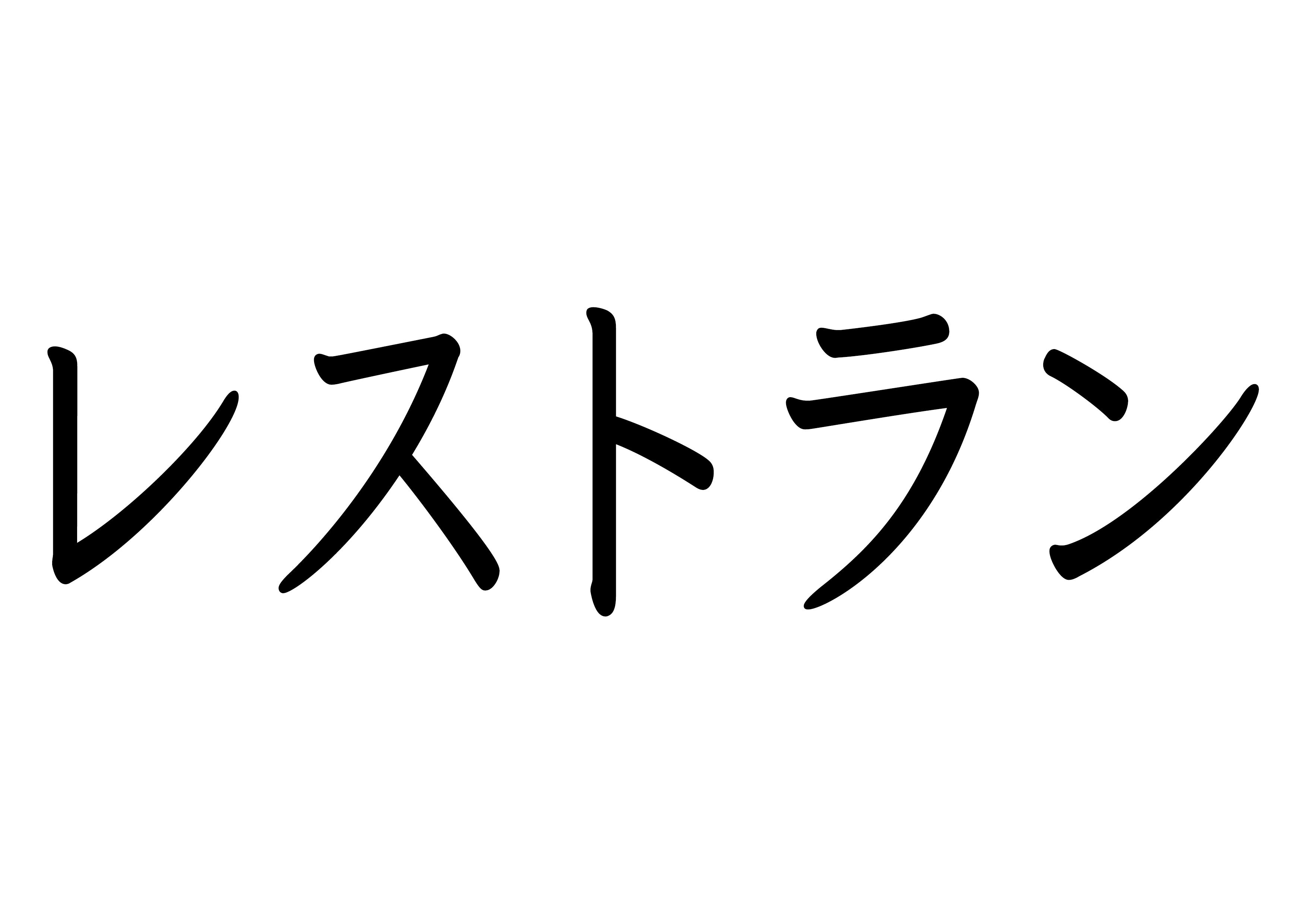 カタカナ【レストラン】