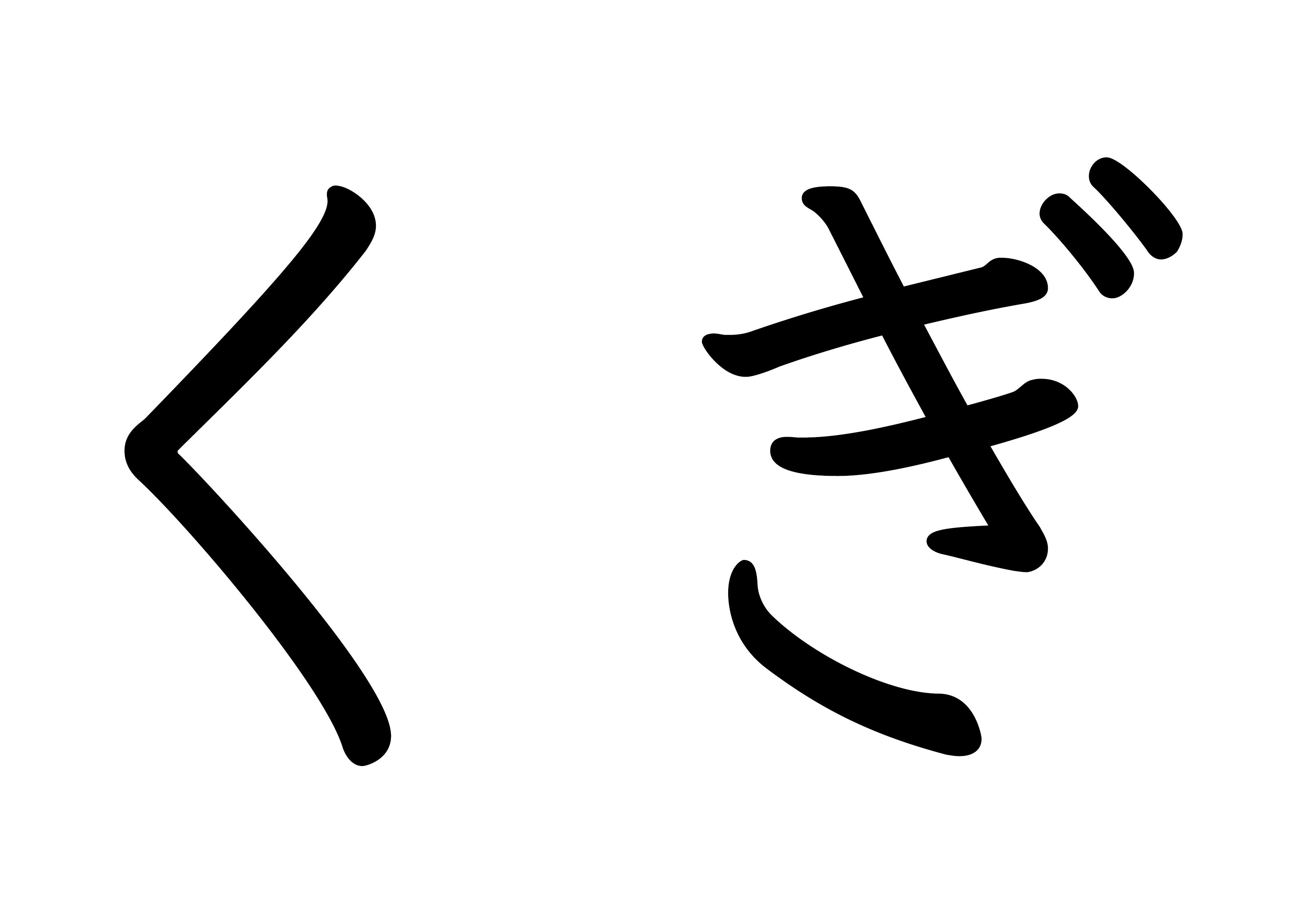 文字カード【くぎ】