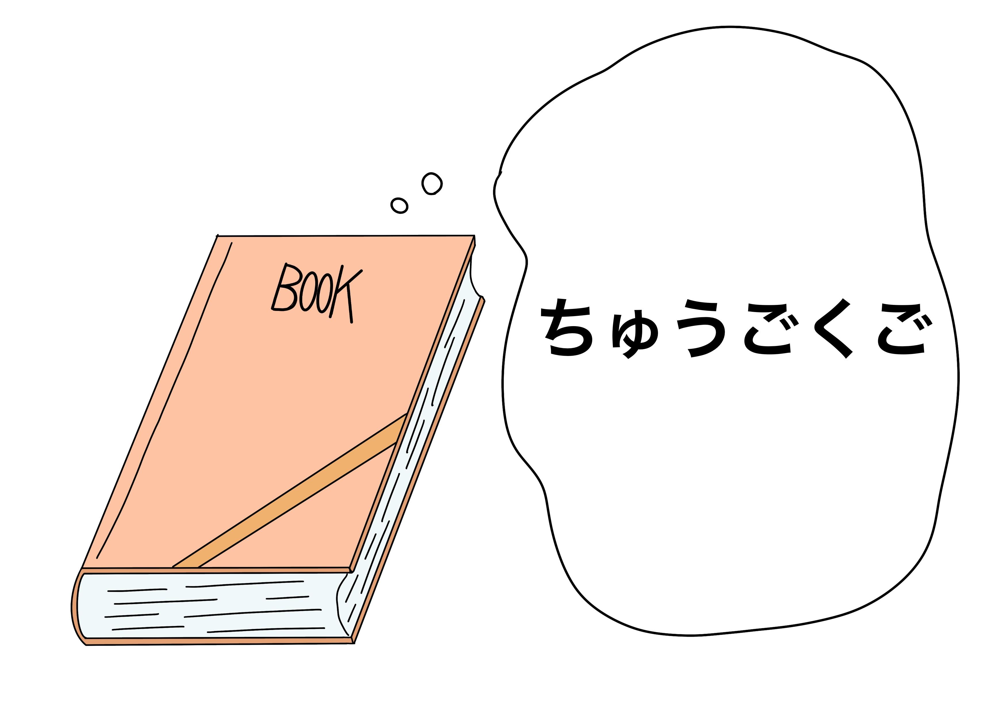 2課イラスト【中国語の本】