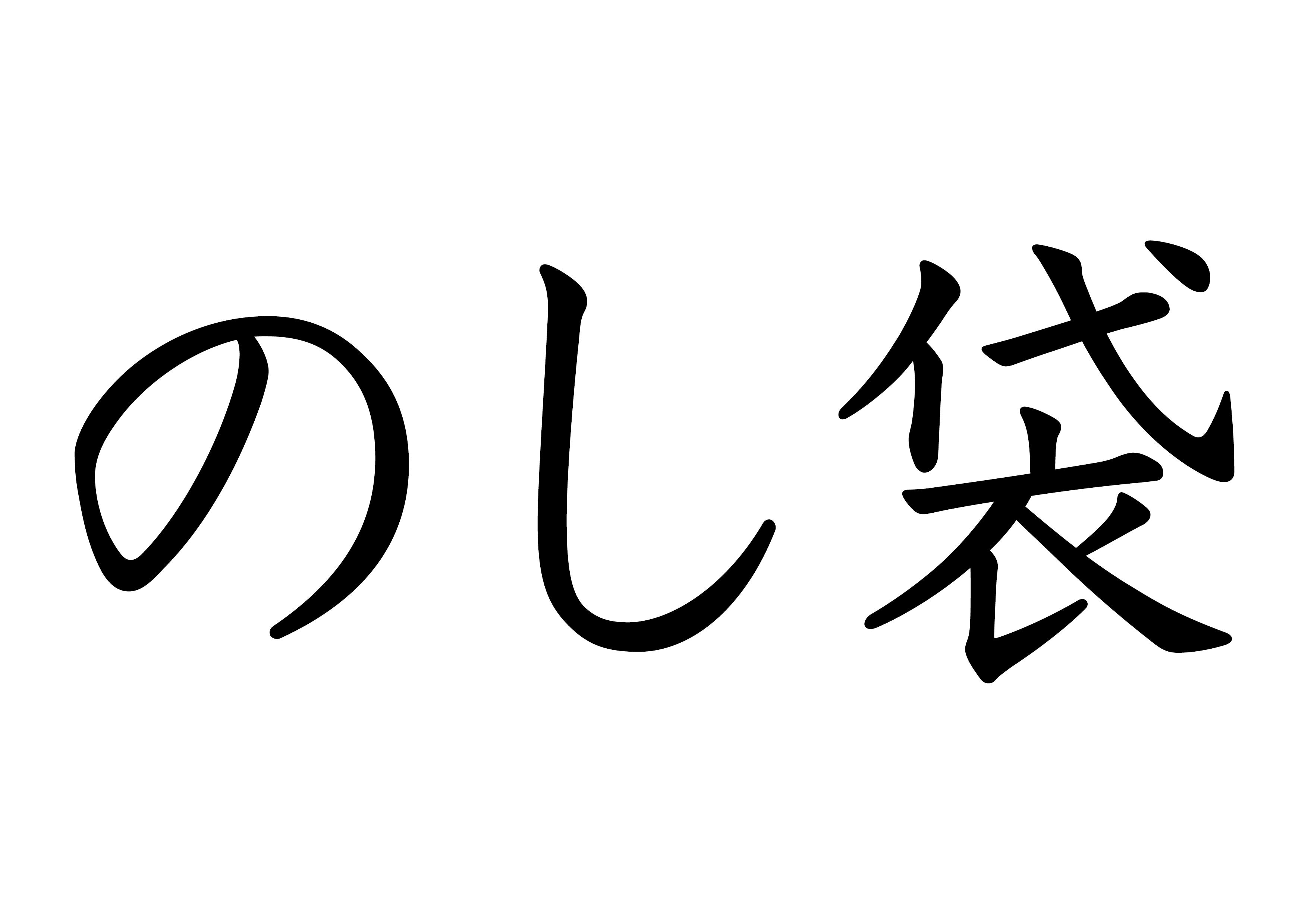 42課文字カード【のし袋】