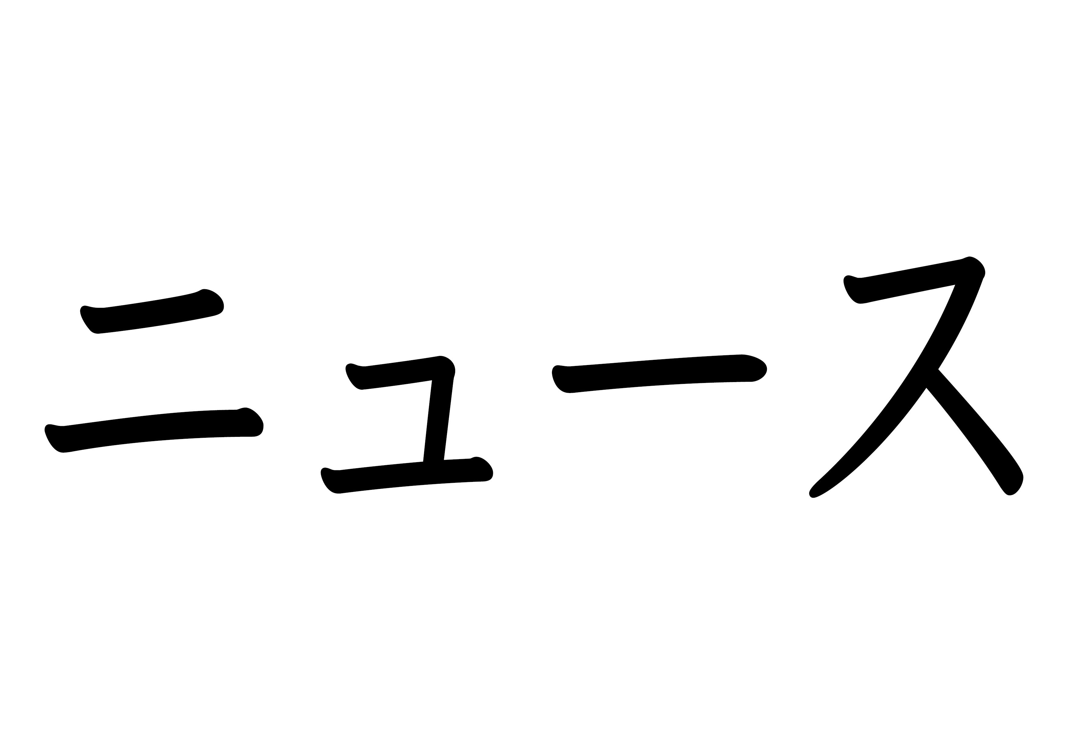 カタカナ【ニュース】