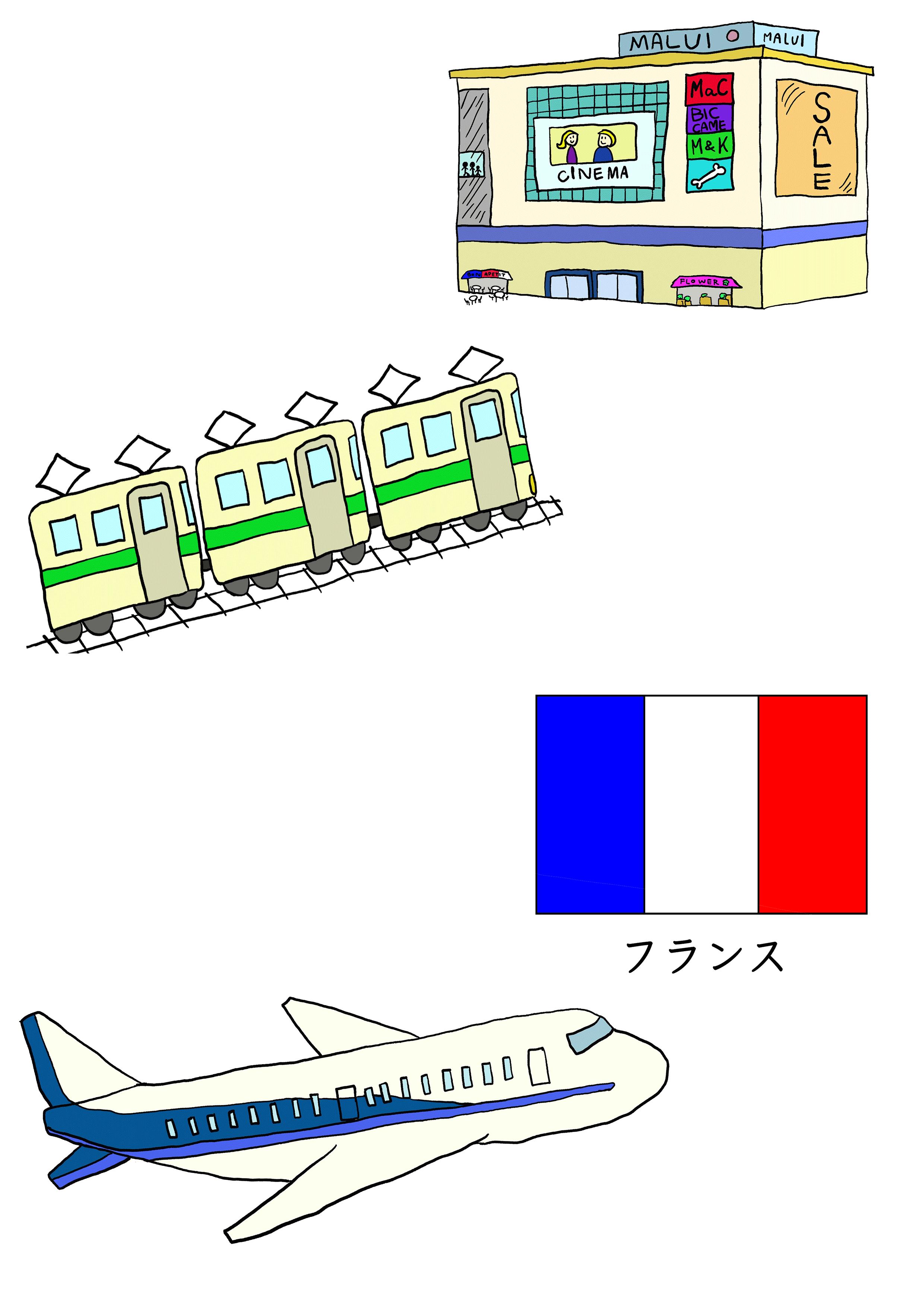 5課イラスト【電車でデパート/飛行機でフランス】