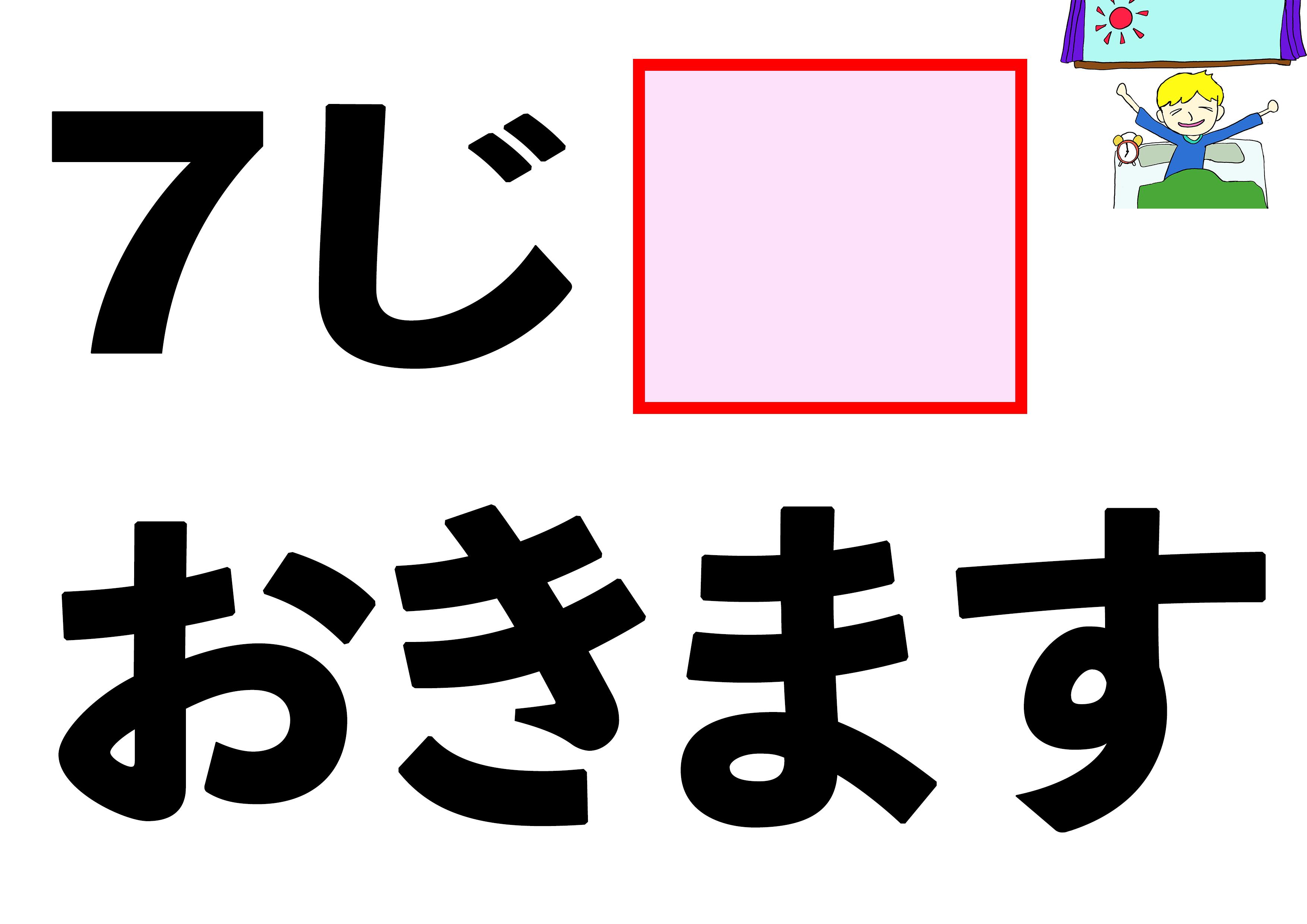 5課文字カード【7時に起きます】