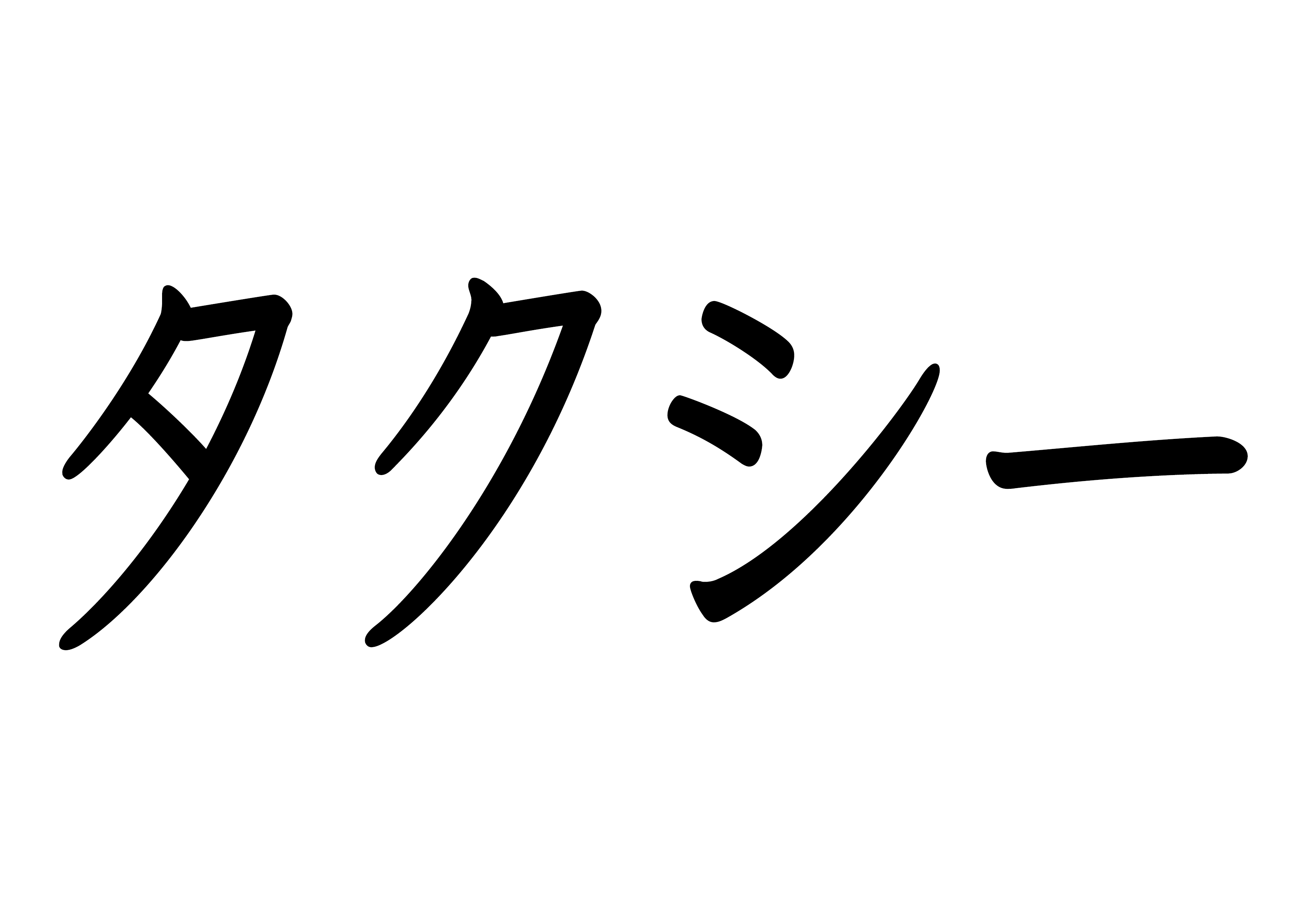 カタカナ【タクシー】