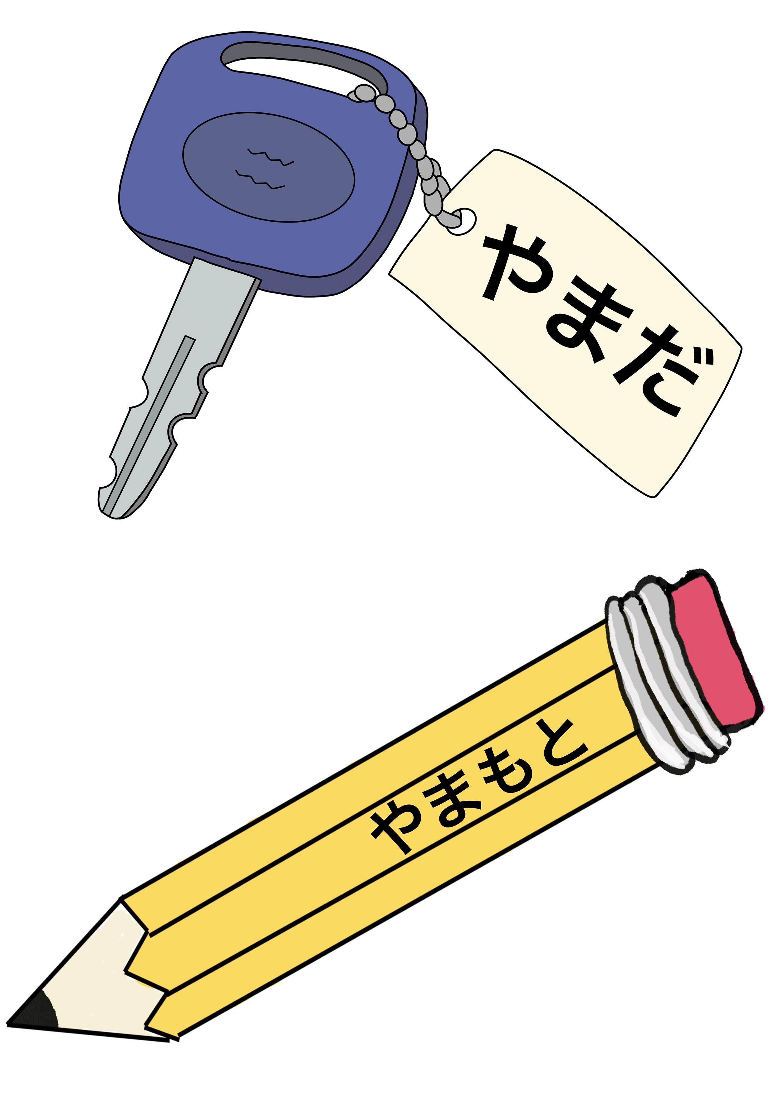 2課イラスト【かぎ/えんぴつ】