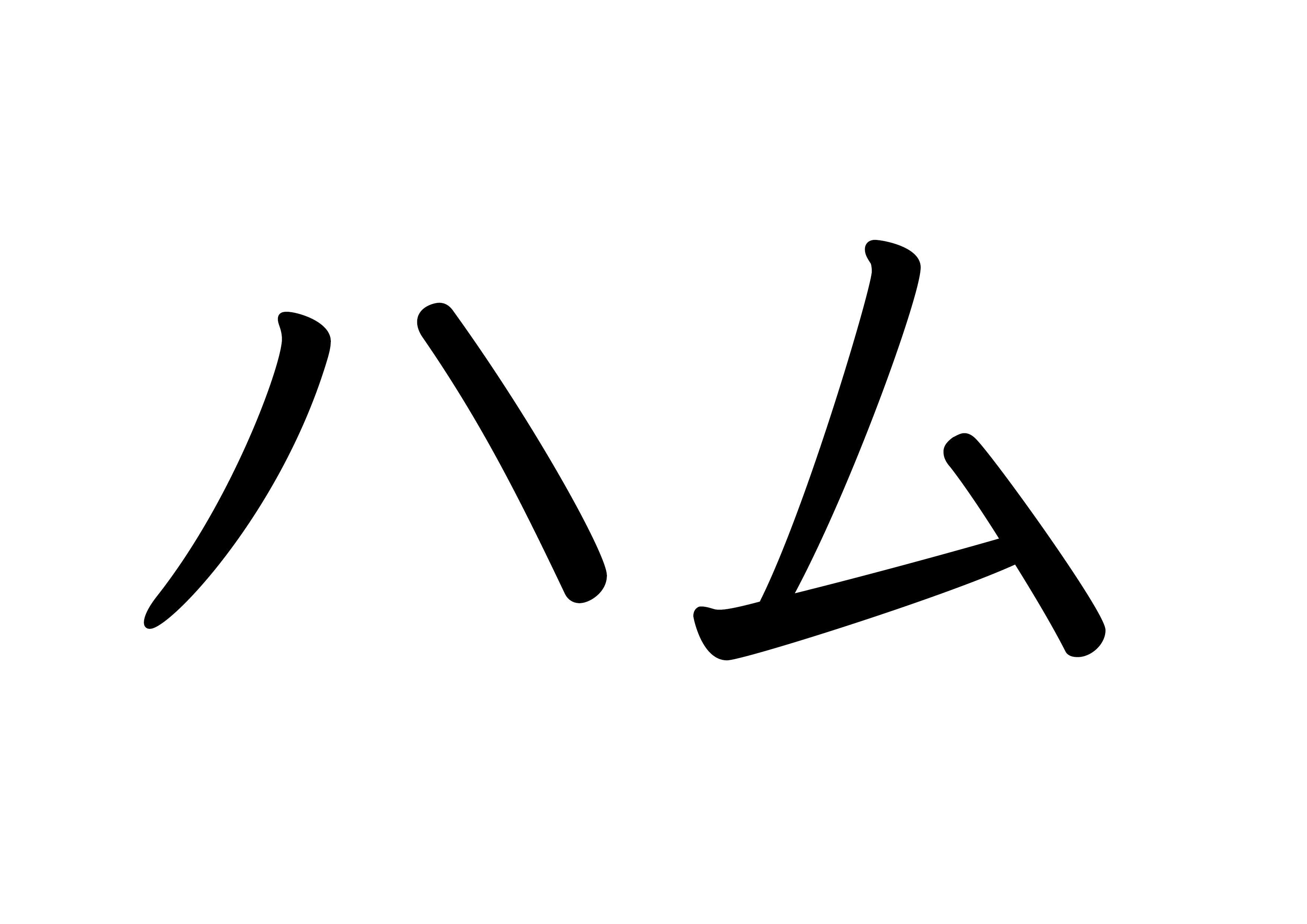 カタカナ【ハム】