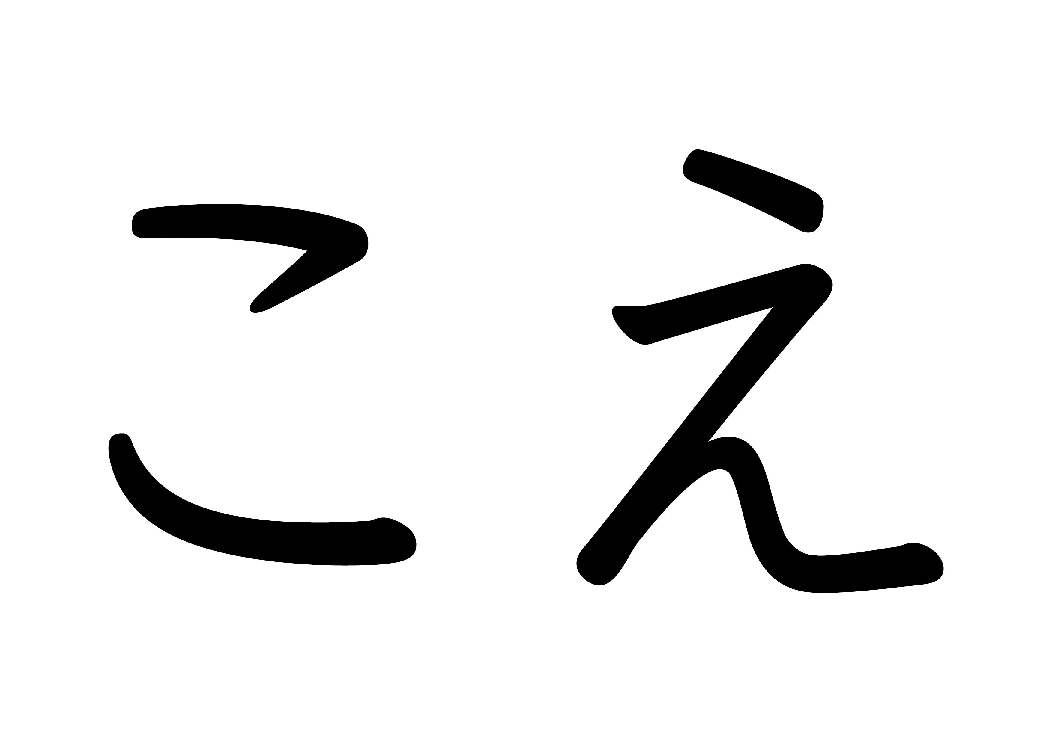 文字カード【こえ】