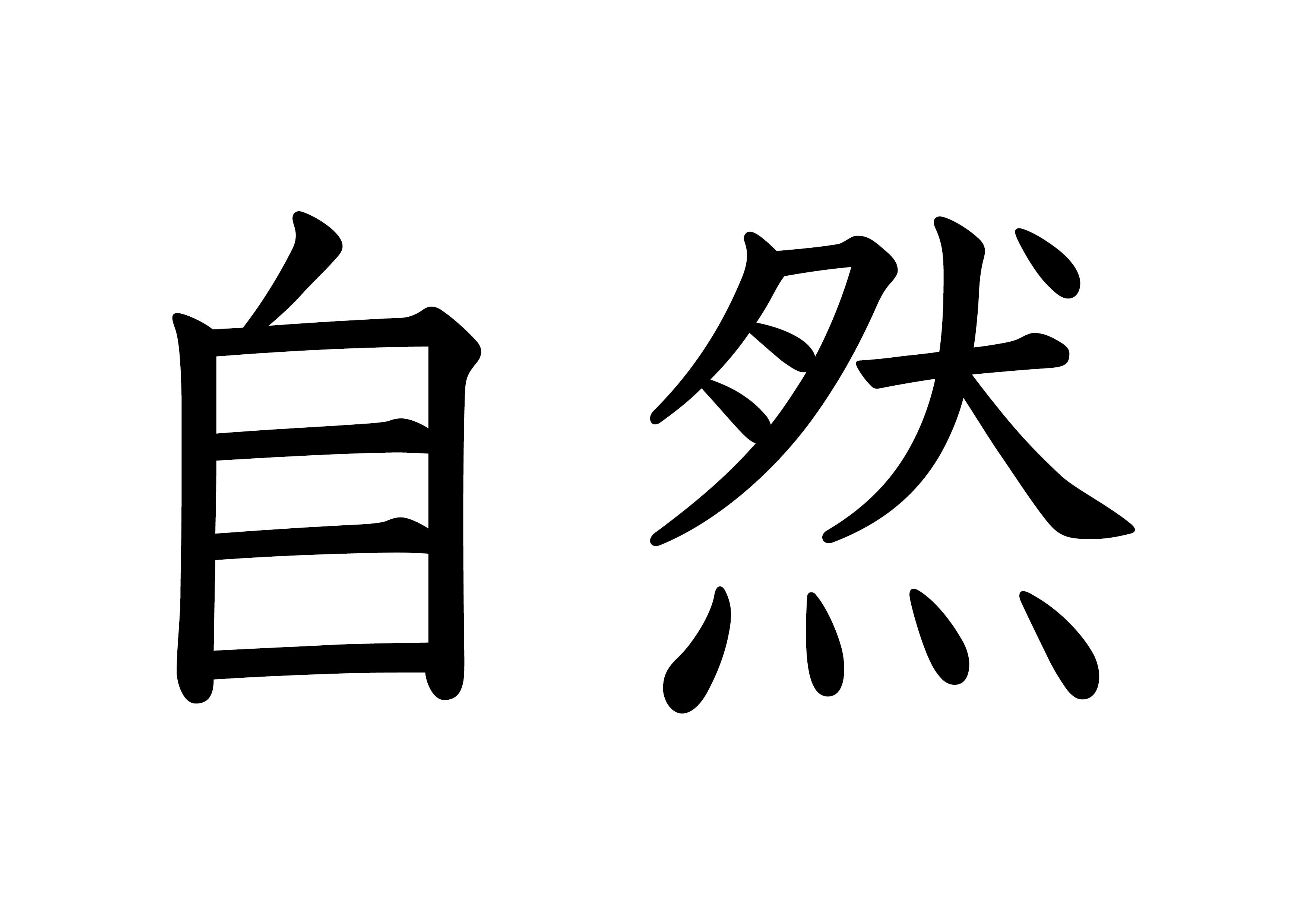 42課文字カード【自然】