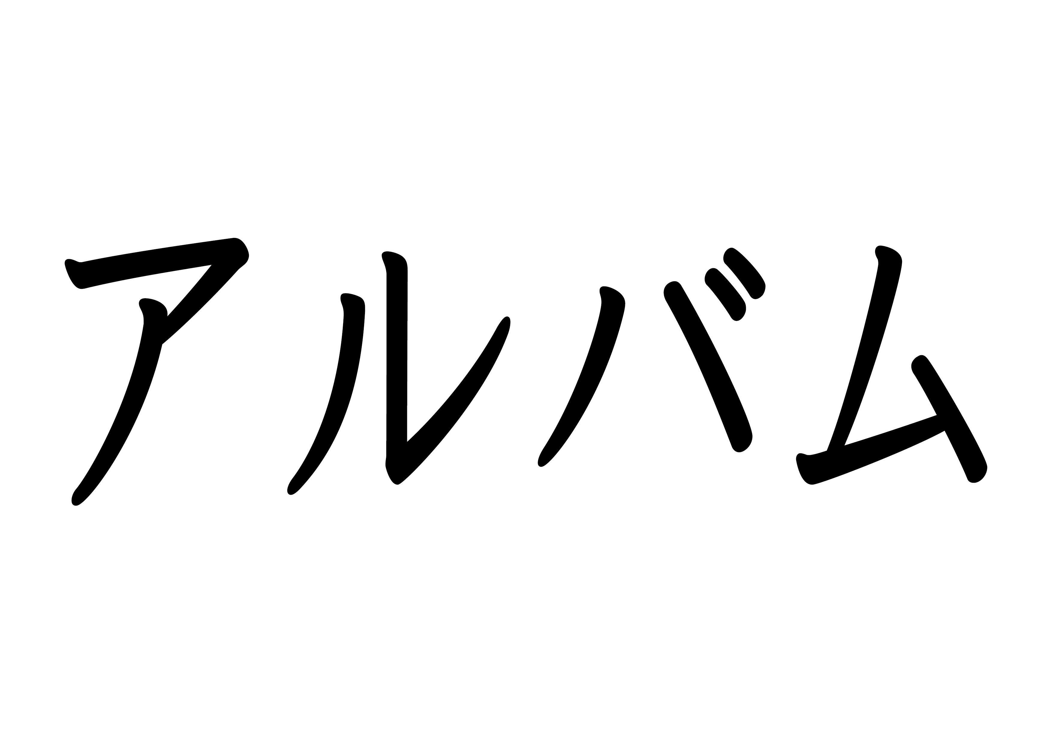 カタカナ【アルバム】
