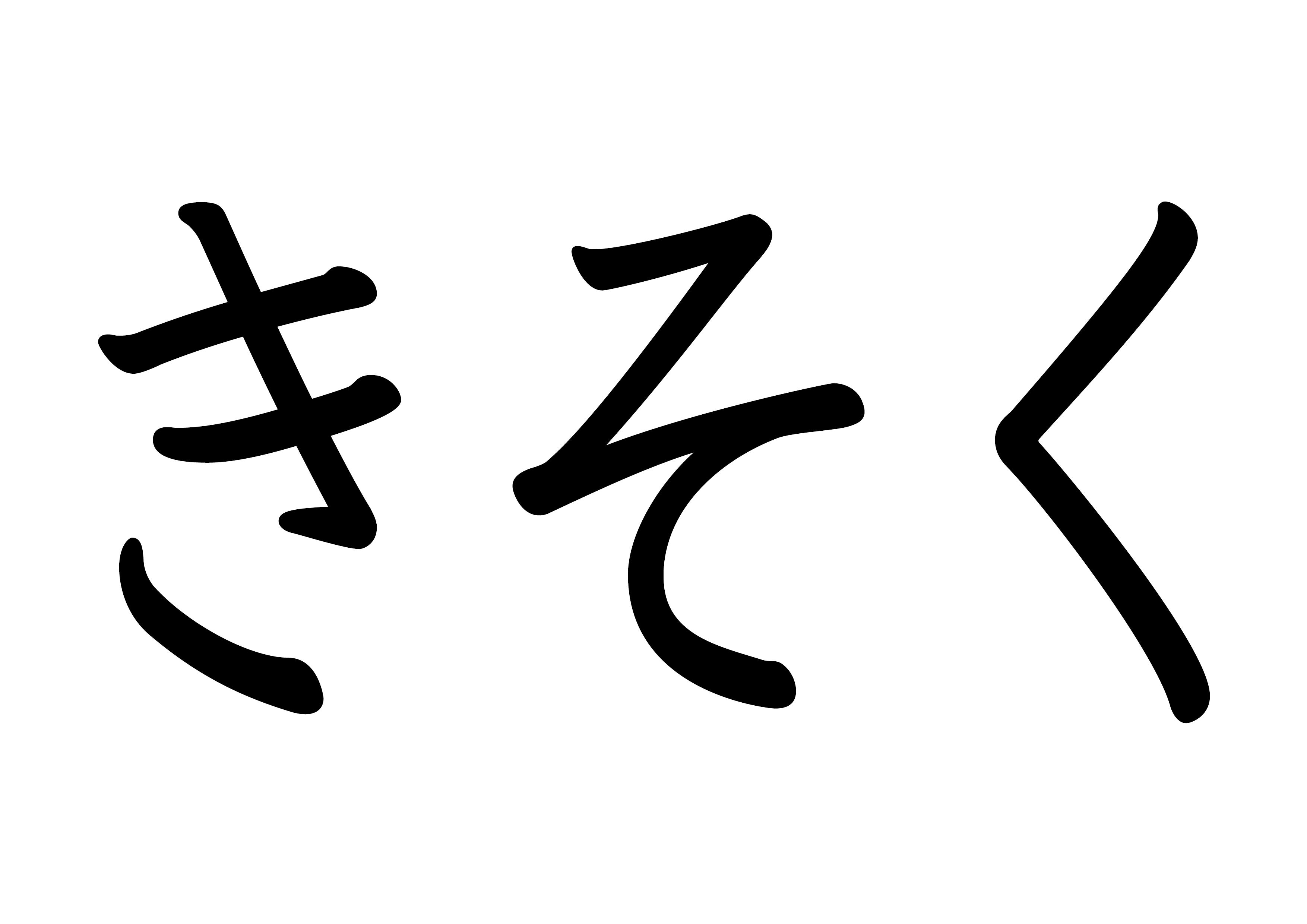 文字カード【きそく】
