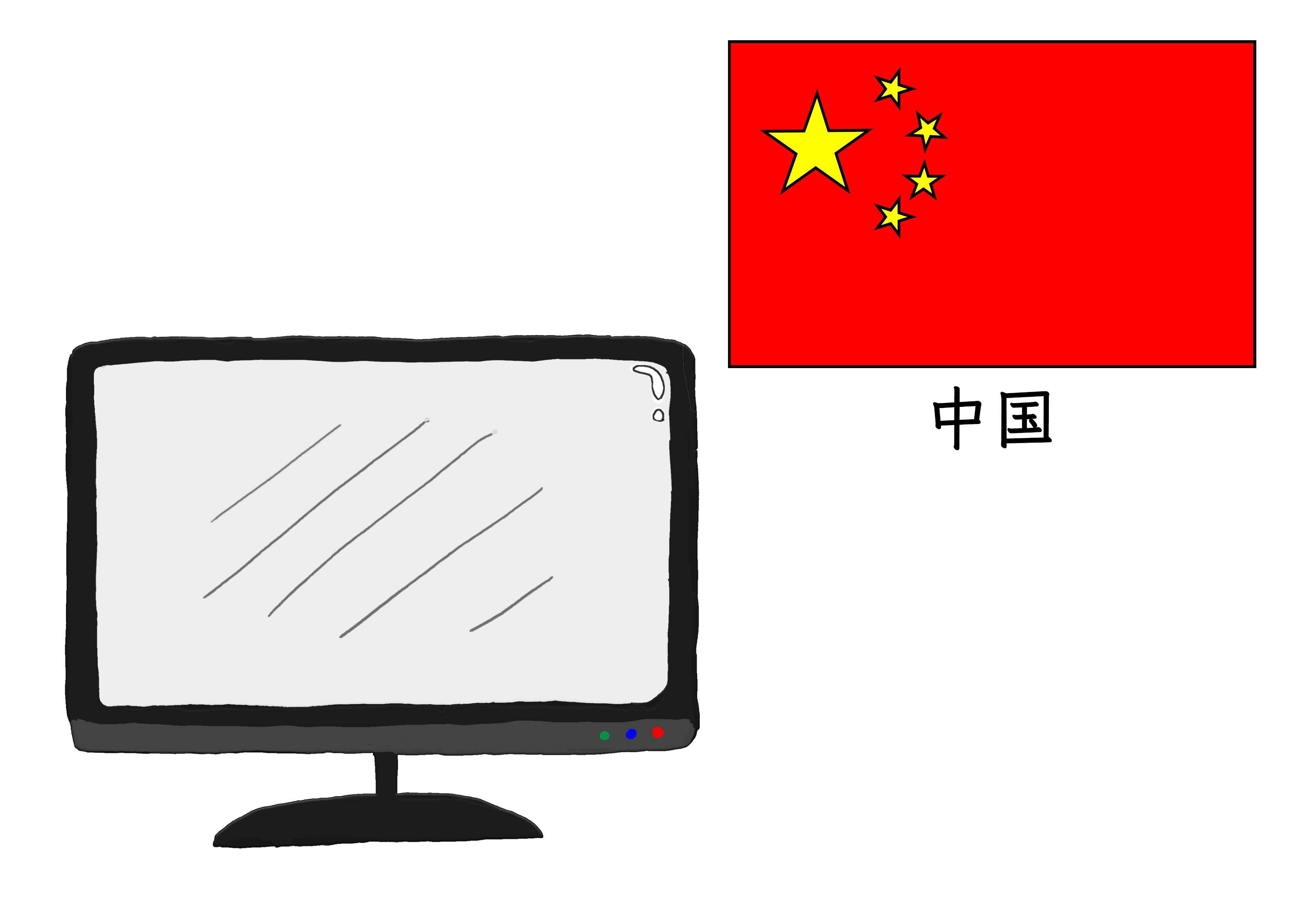 3課イラスト【中国のテレビ】