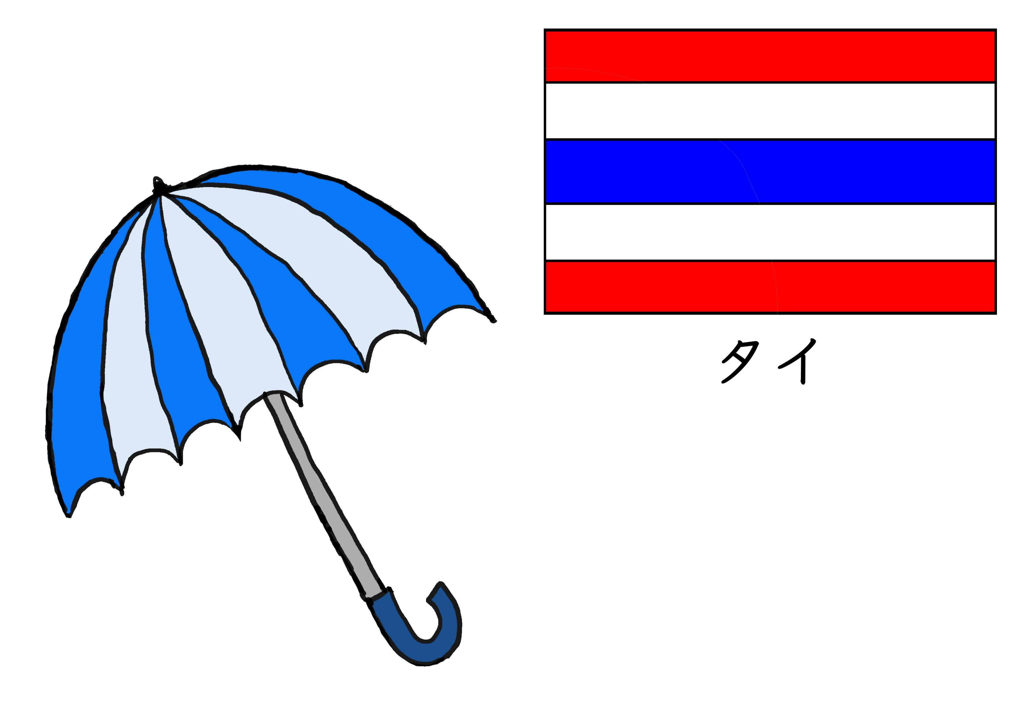 3課イラスト【タイの傘】