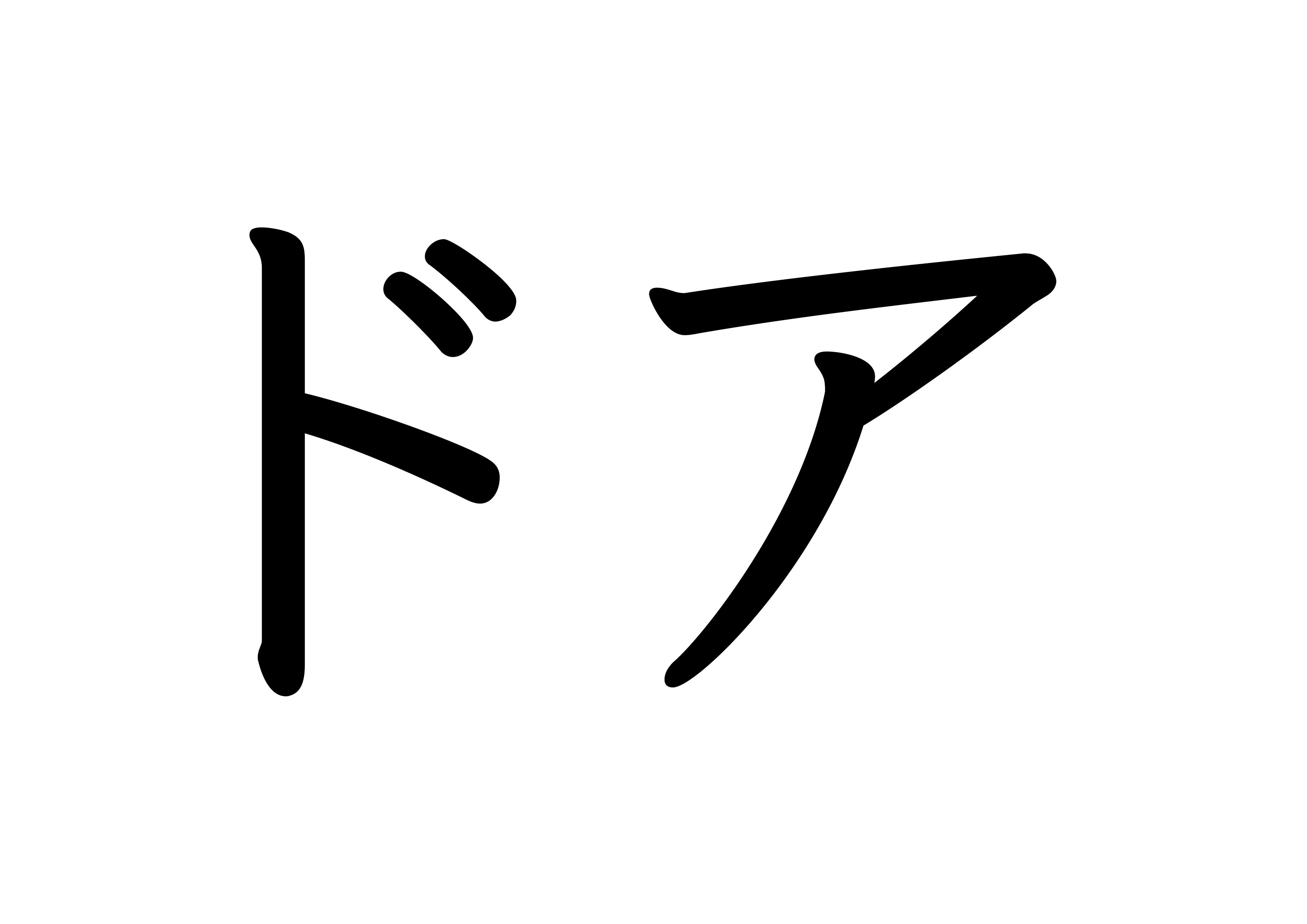 カタカナ【ドア】