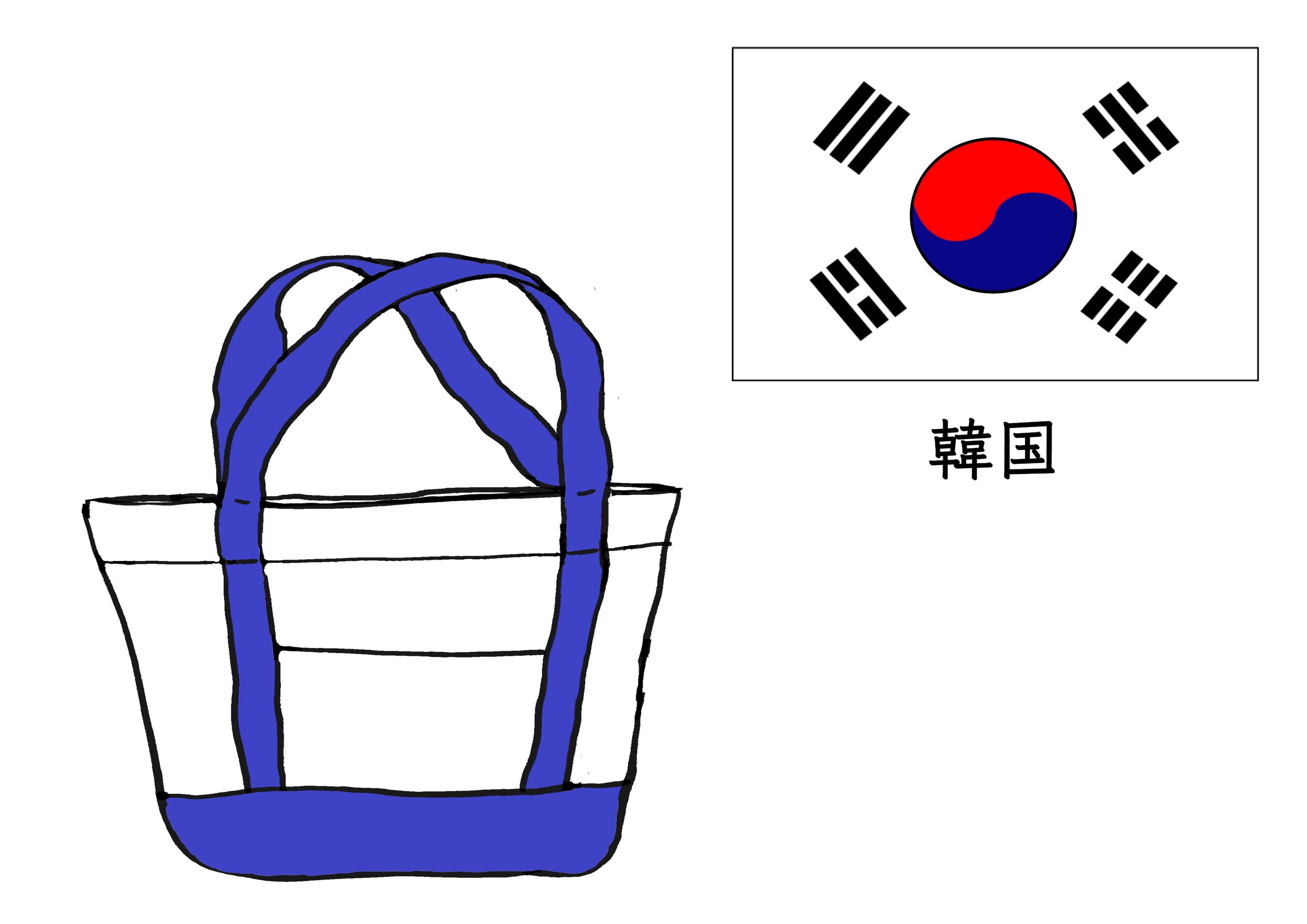 3課イラスト【韓国のかばん】