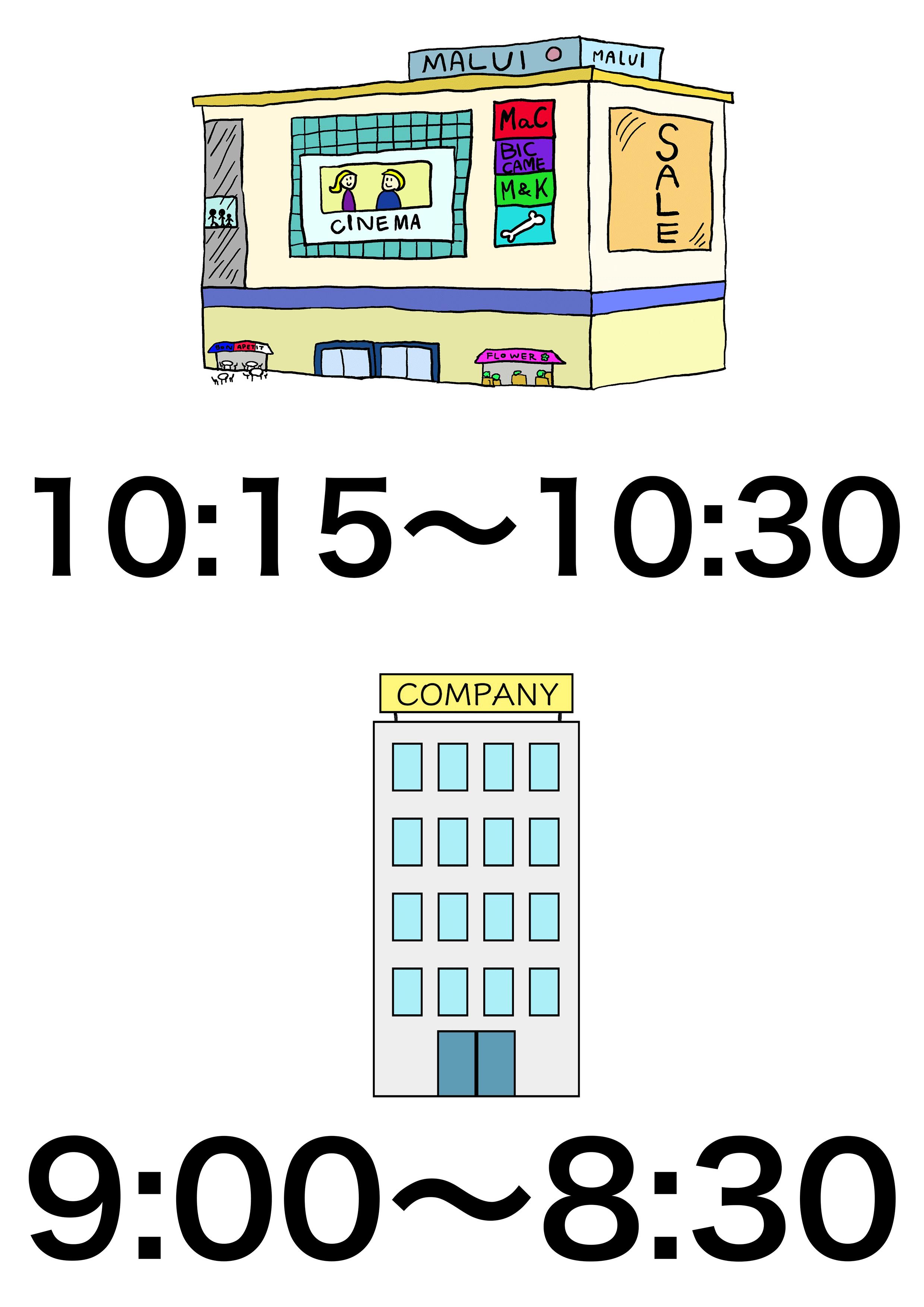 4課イラスト【デパート/会社】