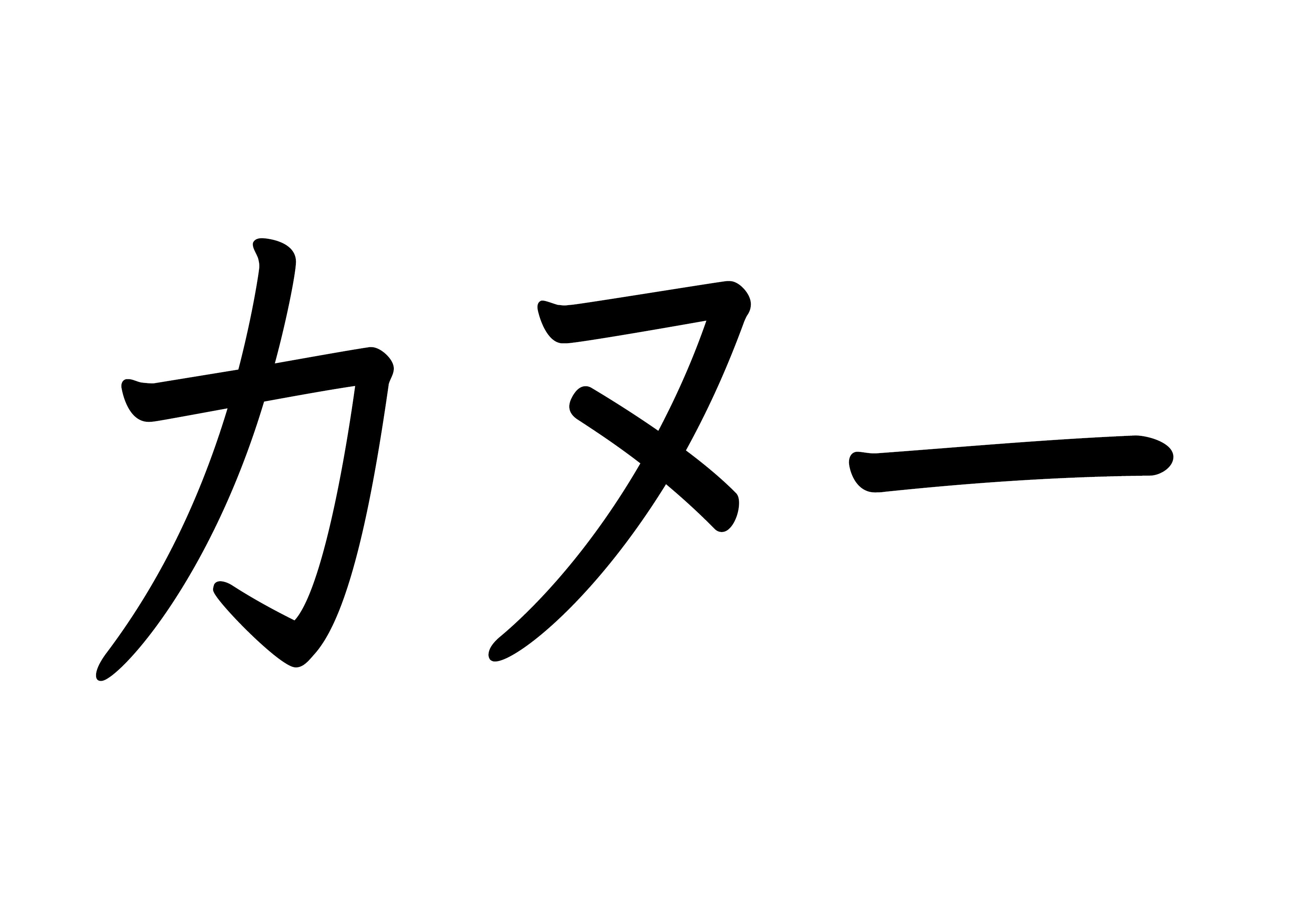 カタカナ【カヌー】