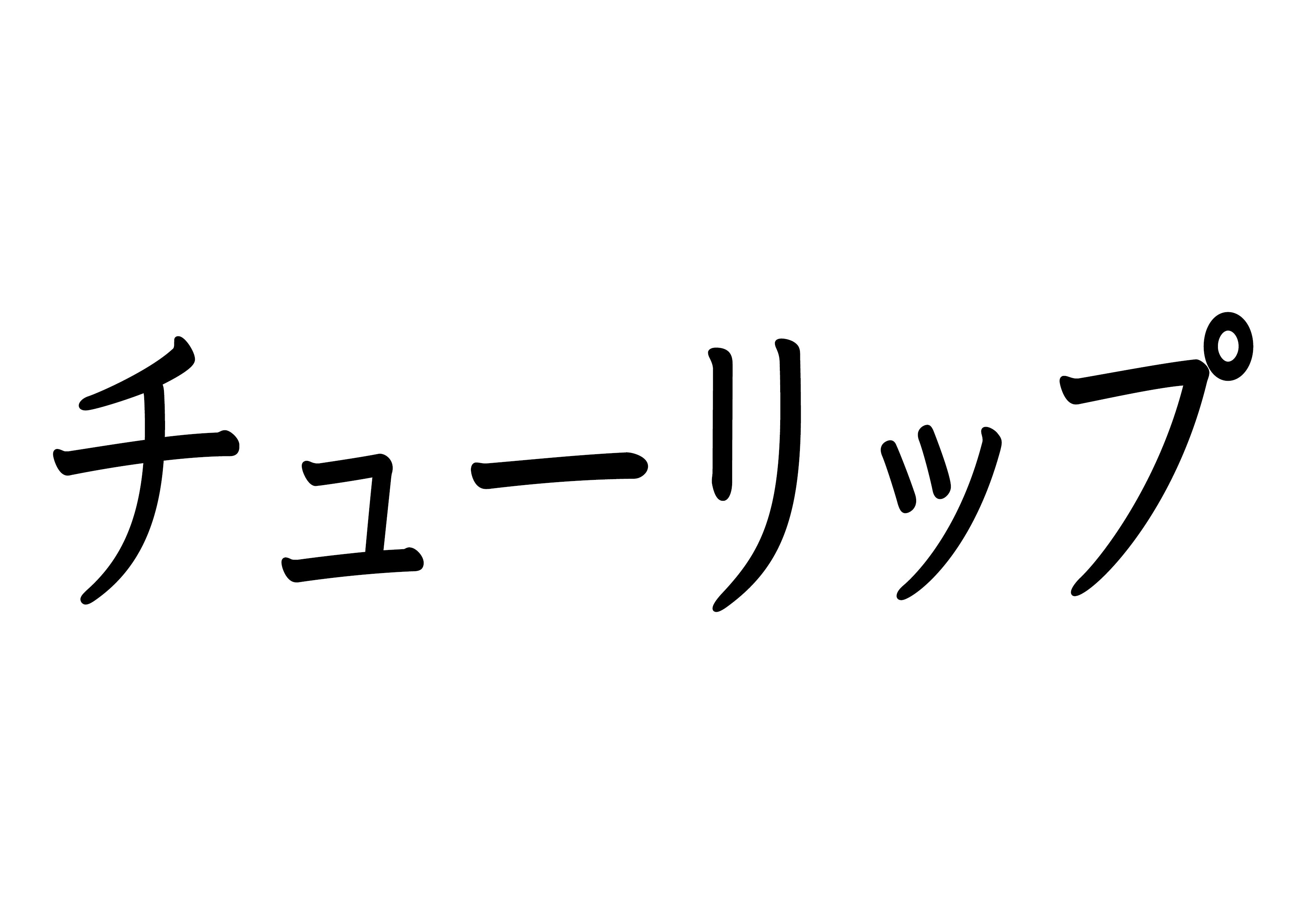 カタカナ【チューリップ】