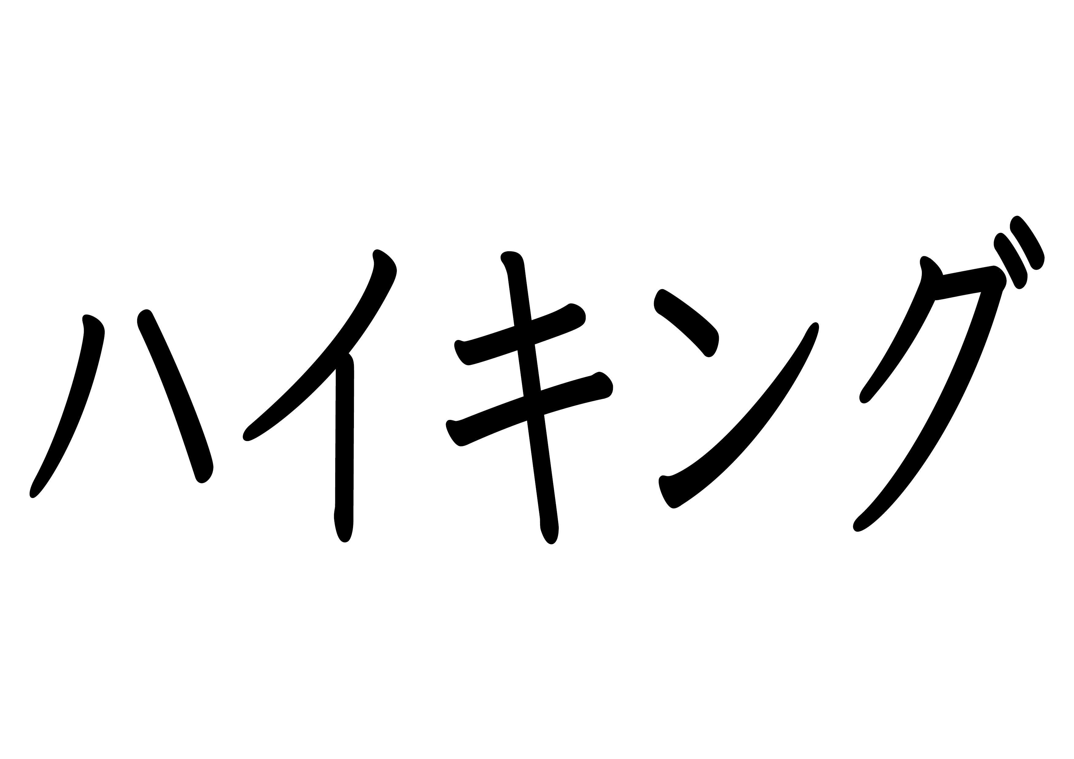 カタカナ【ハイキング】