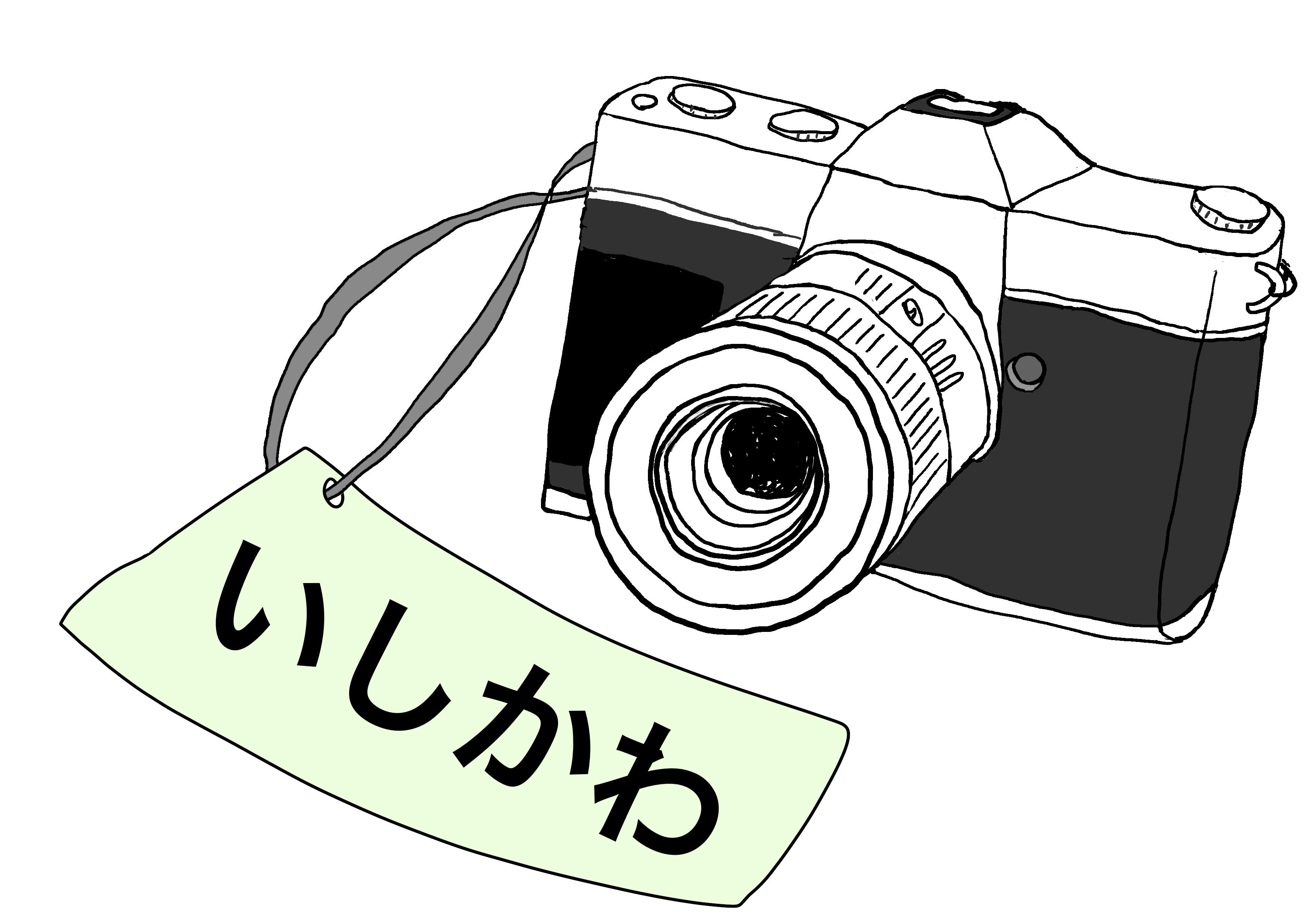 2課イラスト【カメラ】