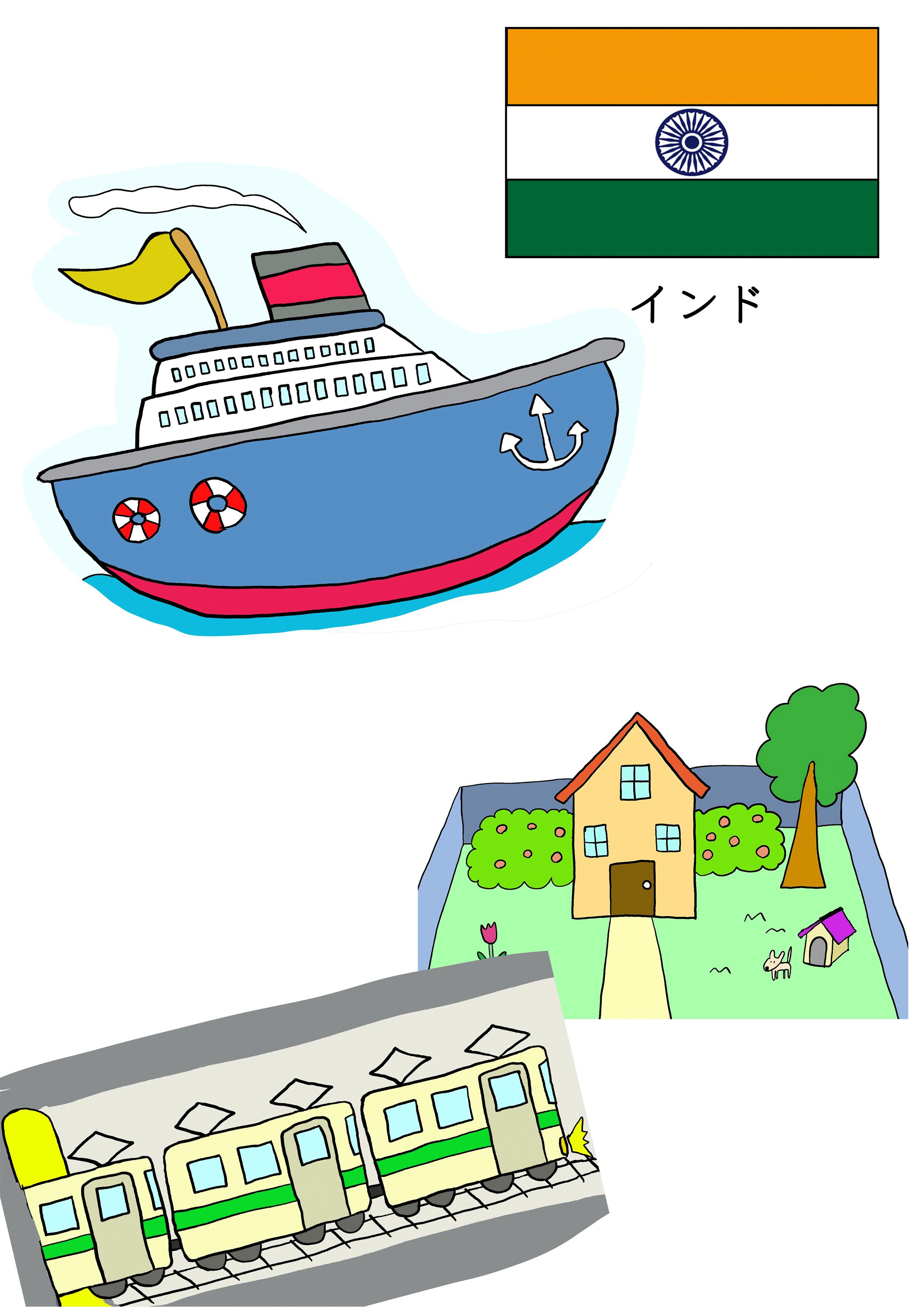5課イラスト【船でインド/地下鉄でうち】