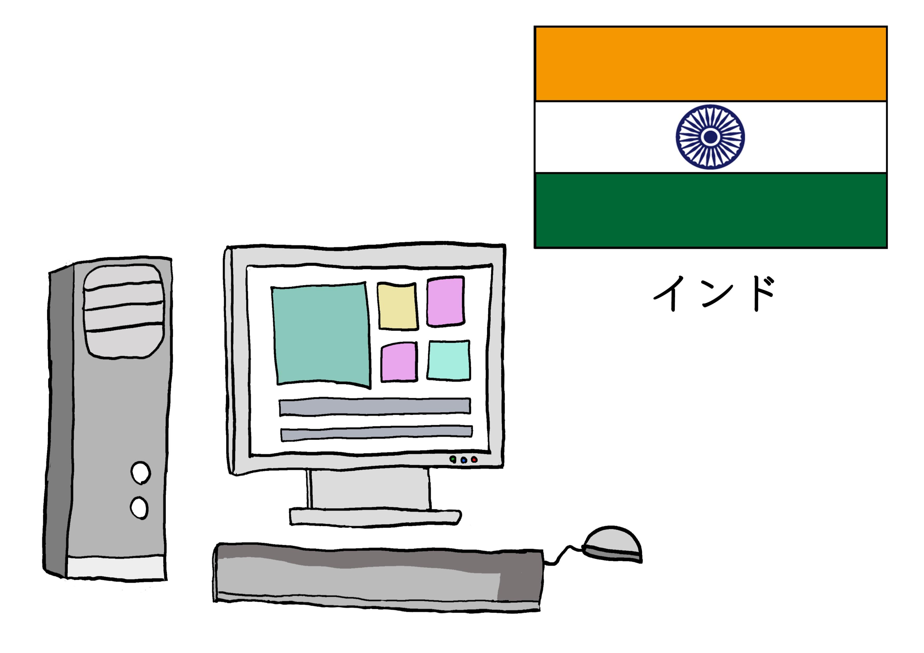 3課イラスト【インドのコンピューター】