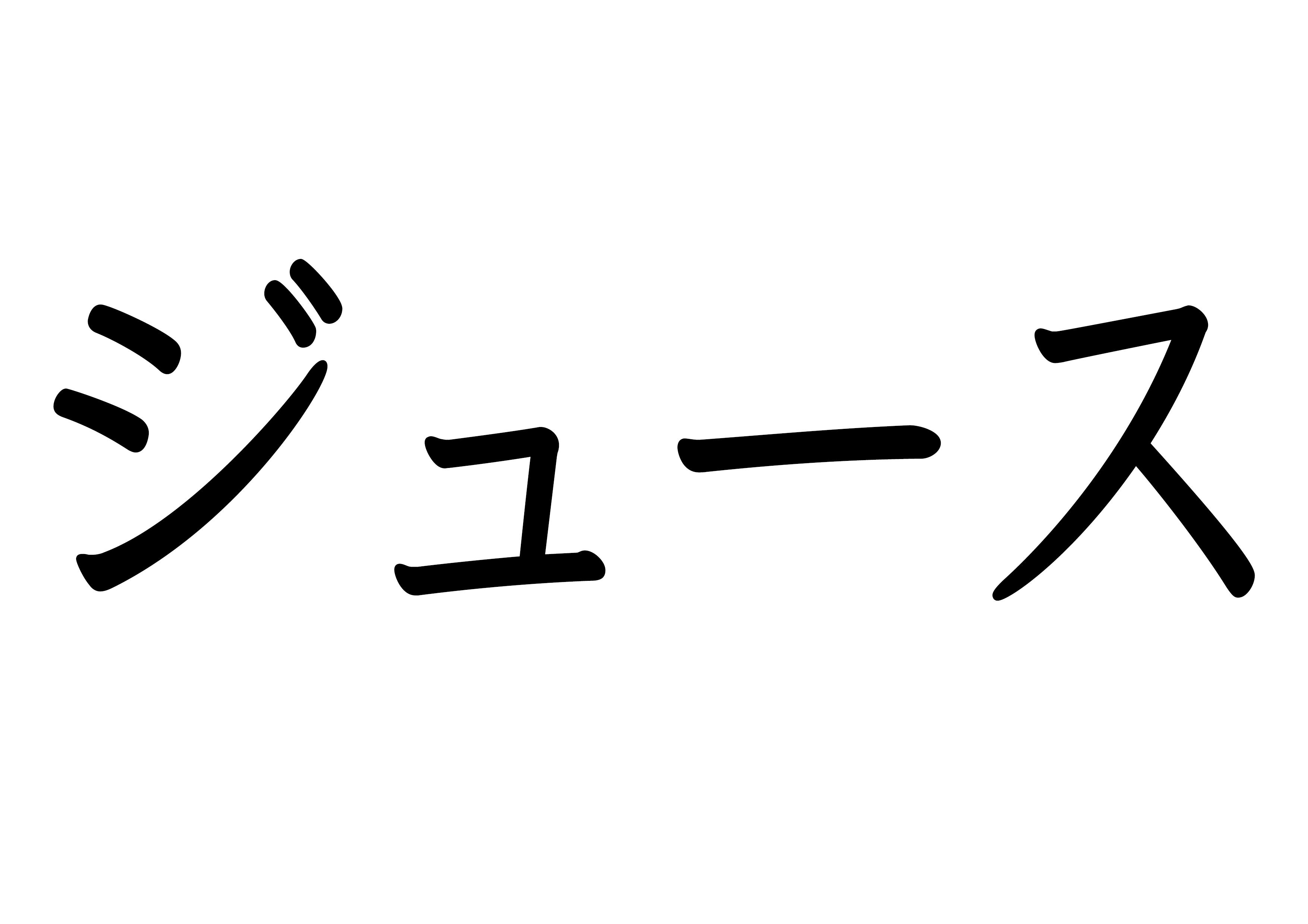 カタカナ【ジュース】