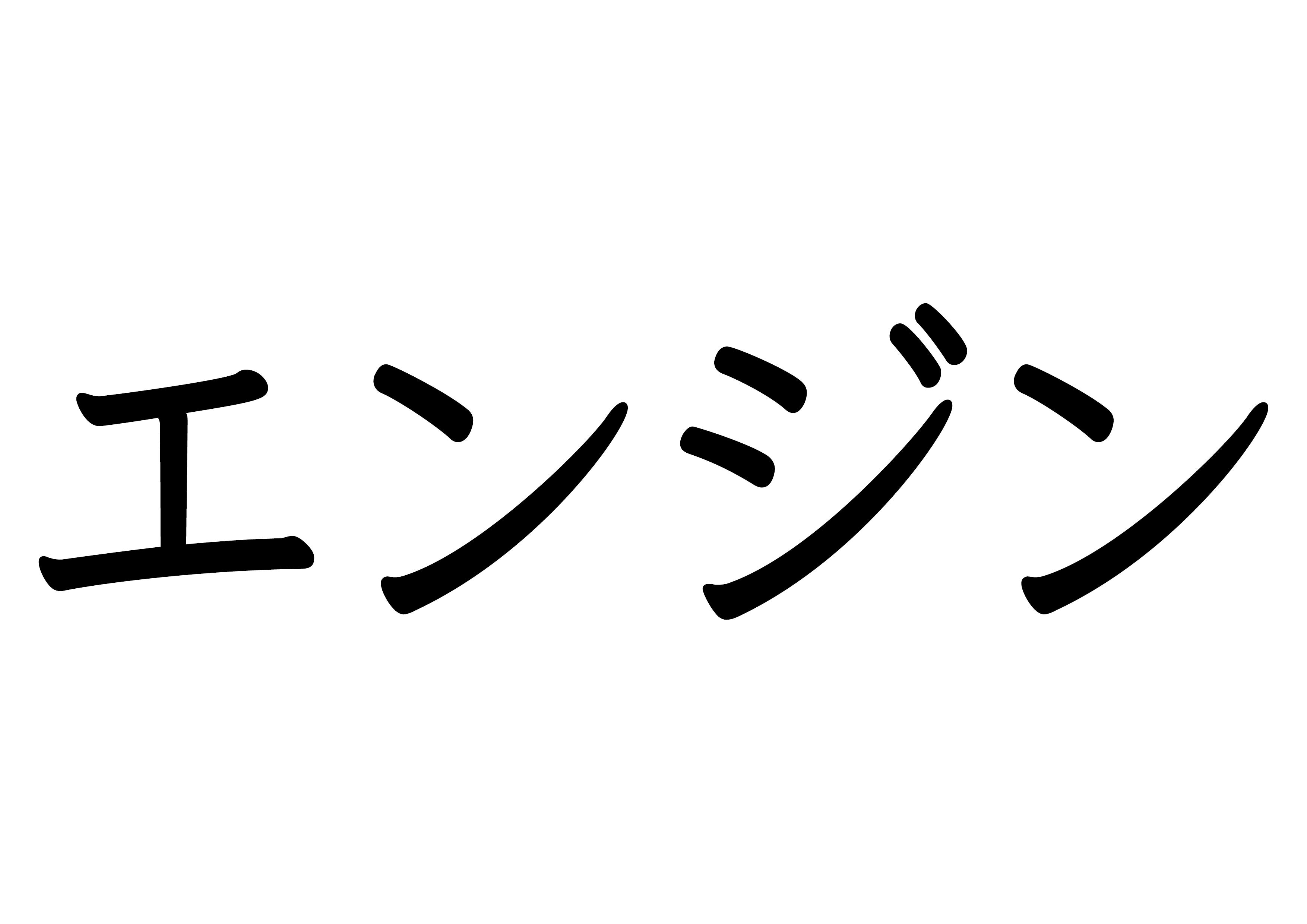 カタカナ【エンジン】