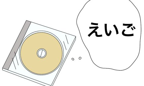 2課イラスト【英語のCD】