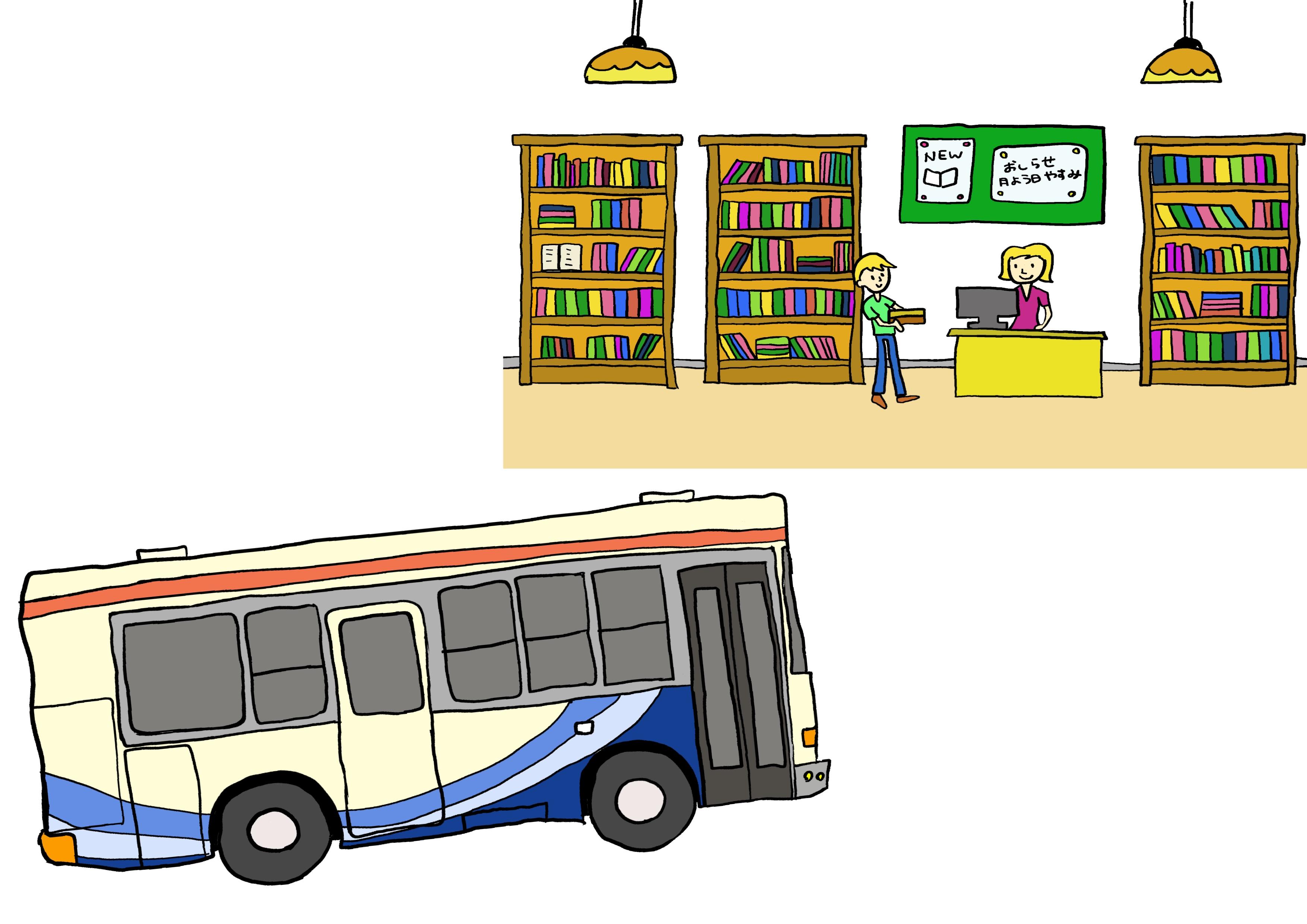 5課イラスト【バスで図書館へ行きます】
