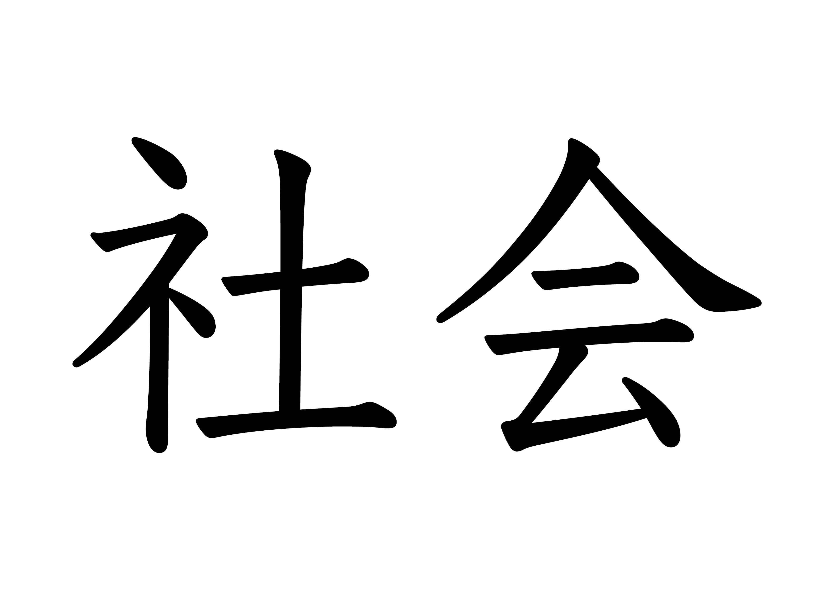 42課文字カード【社会】