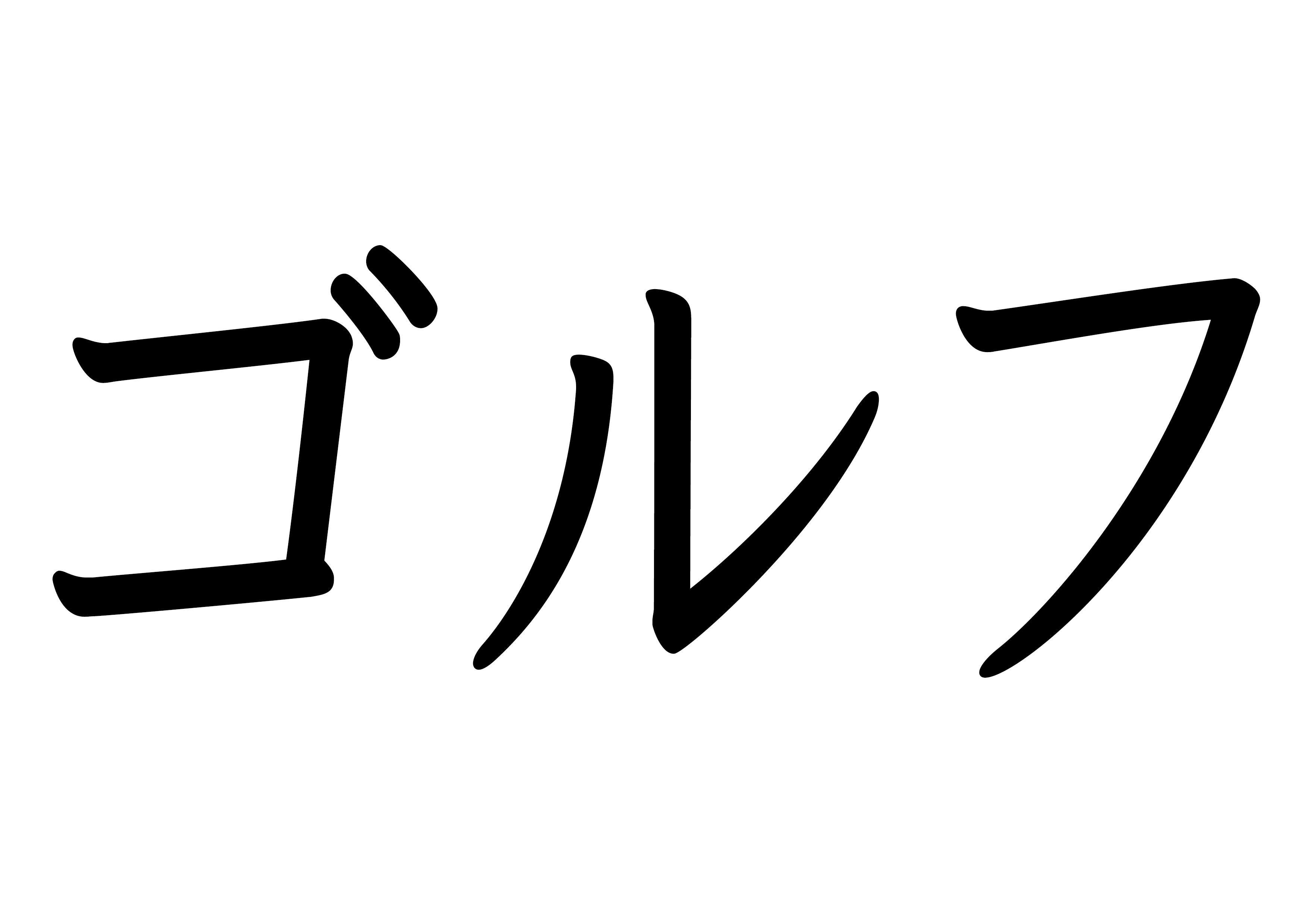 カタカナ【ゴルフ】