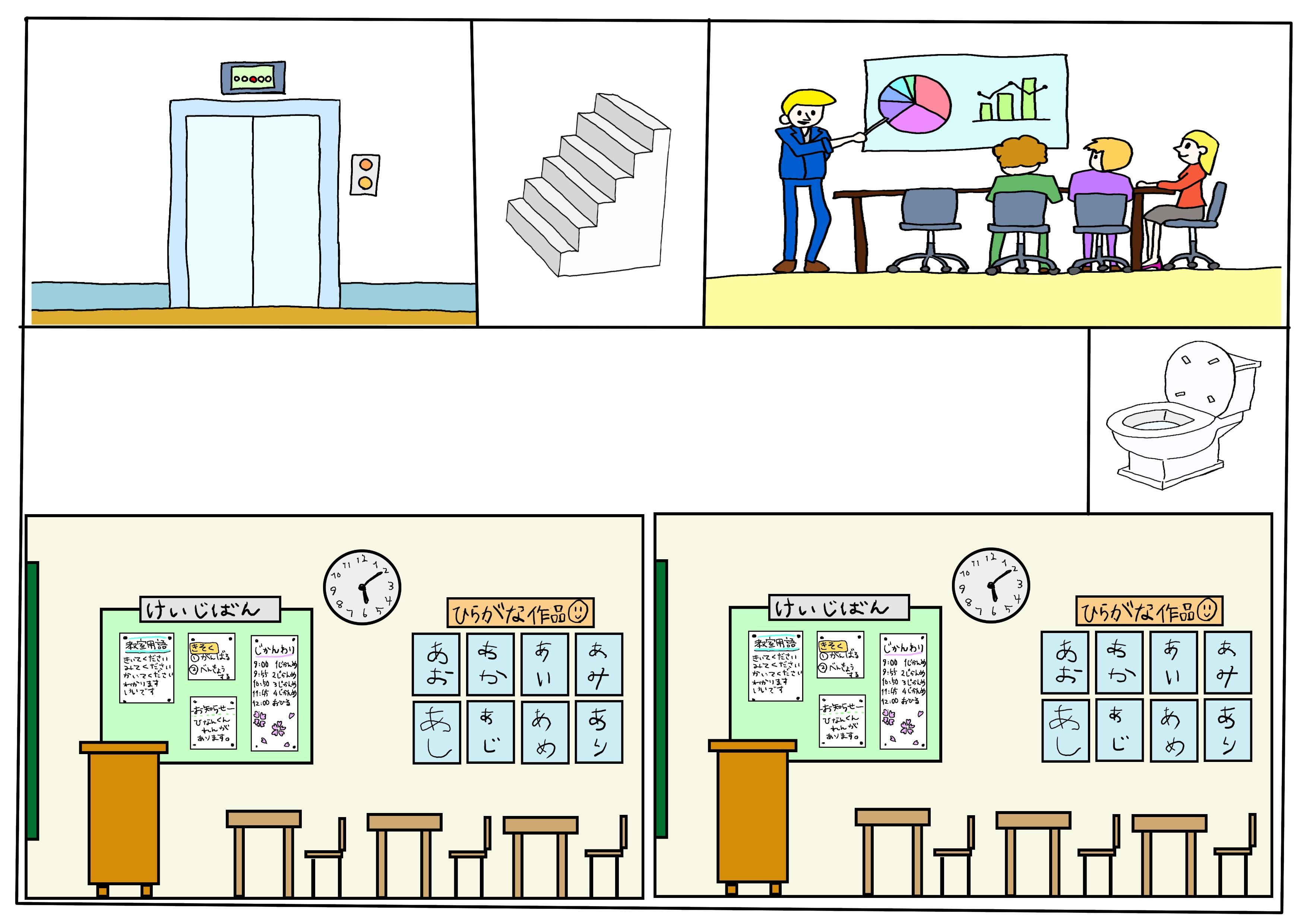 3課イラスト【建物の中/教室と会議室】