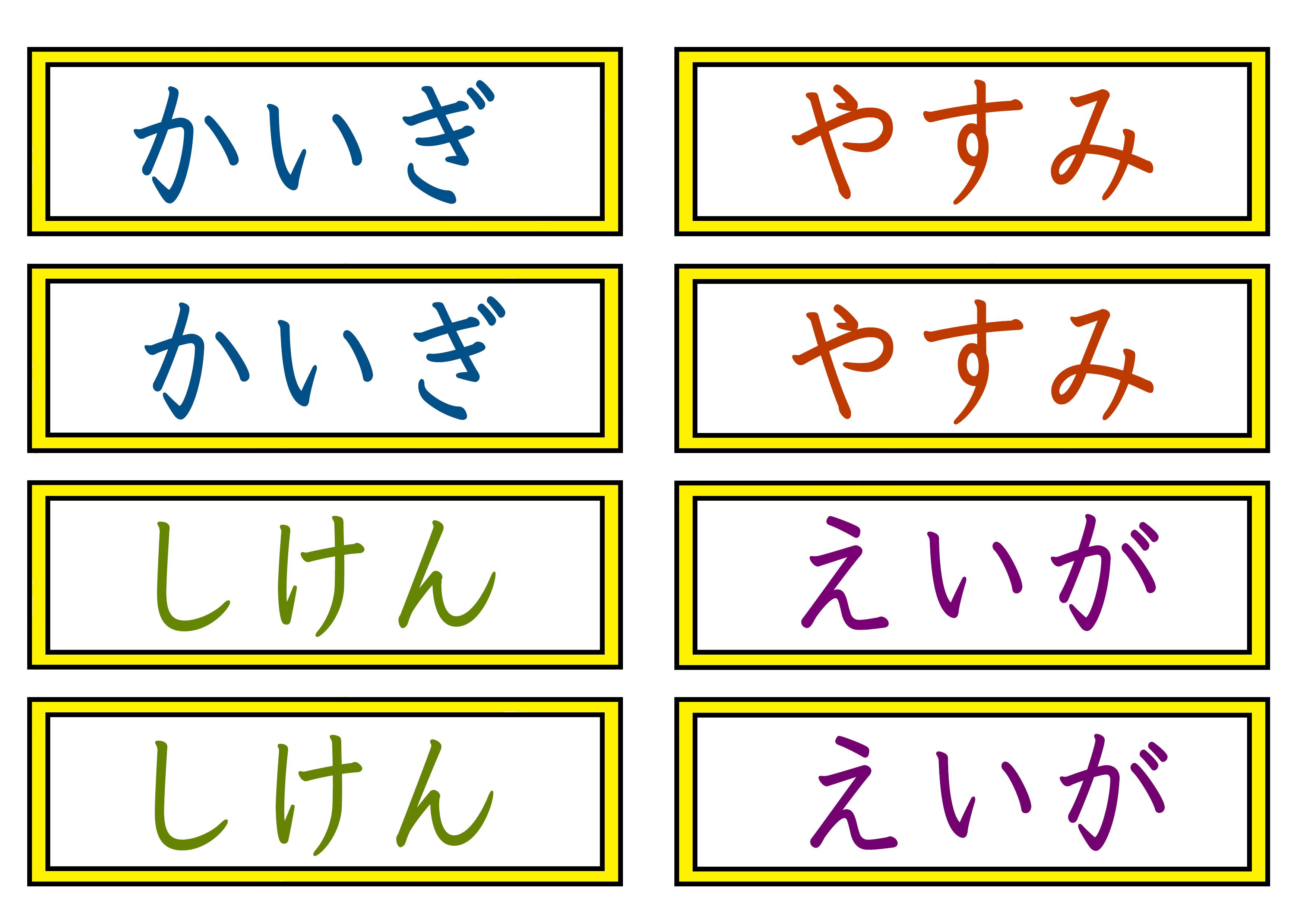 文字カード【名詞】