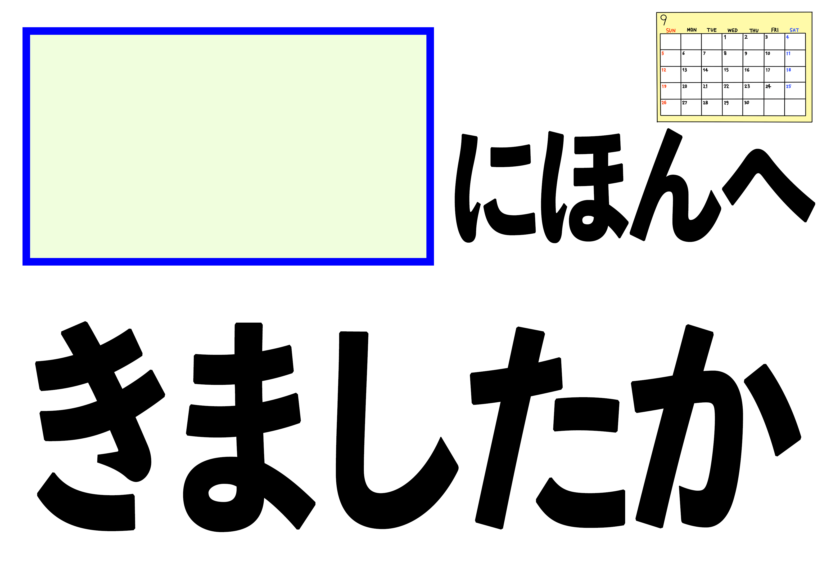 5課文字カード【いつ日本へ来ましたか】