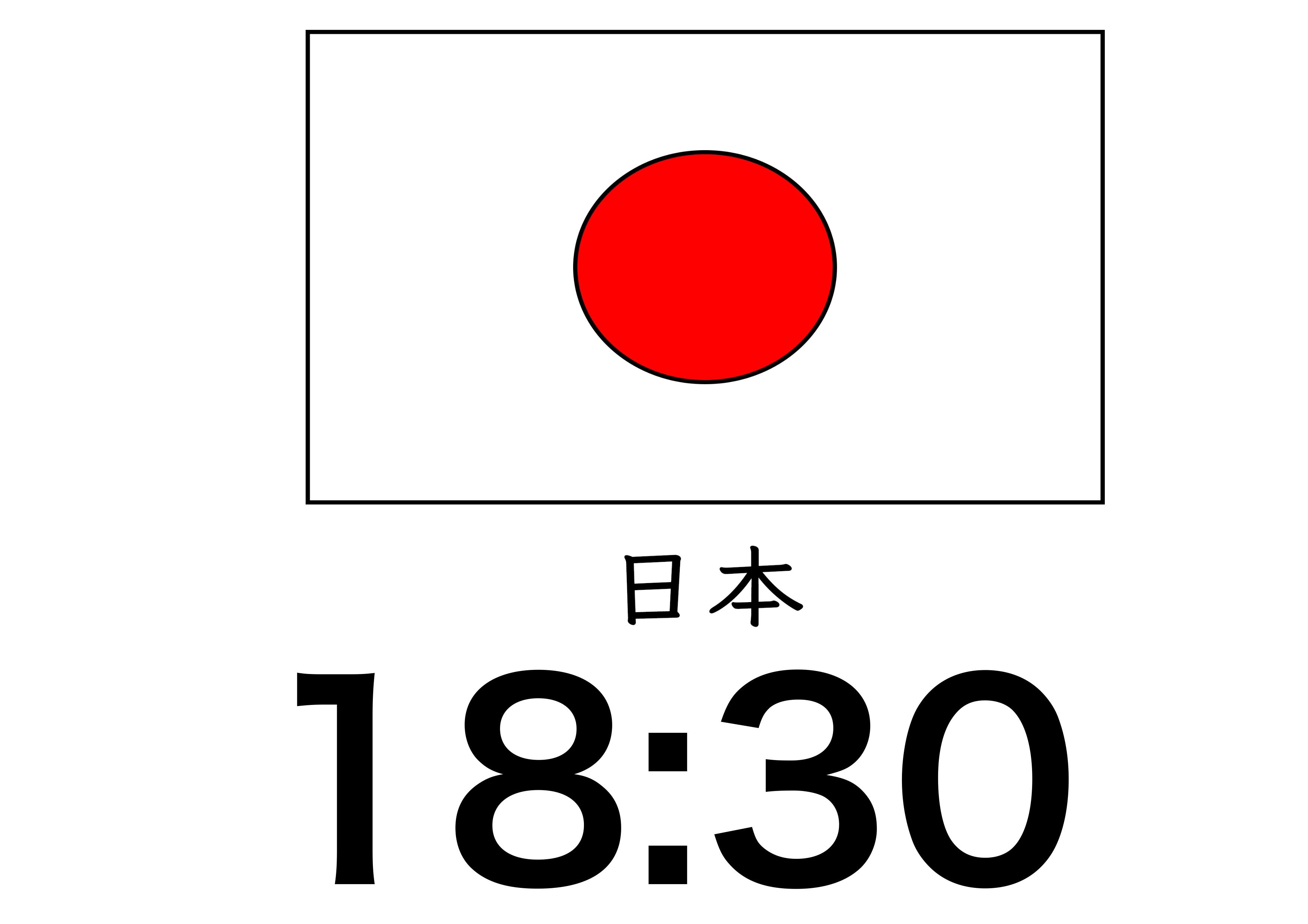 4課イラスト【日本の時間】