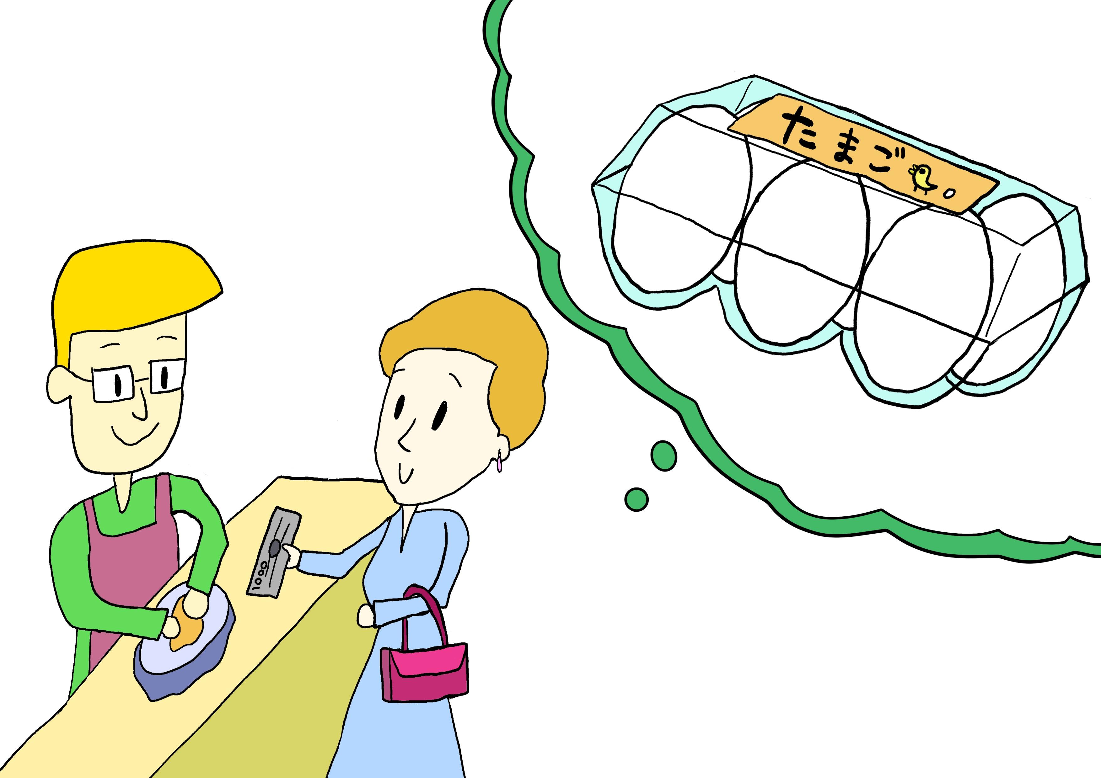 6課イラスト【卵を買う】