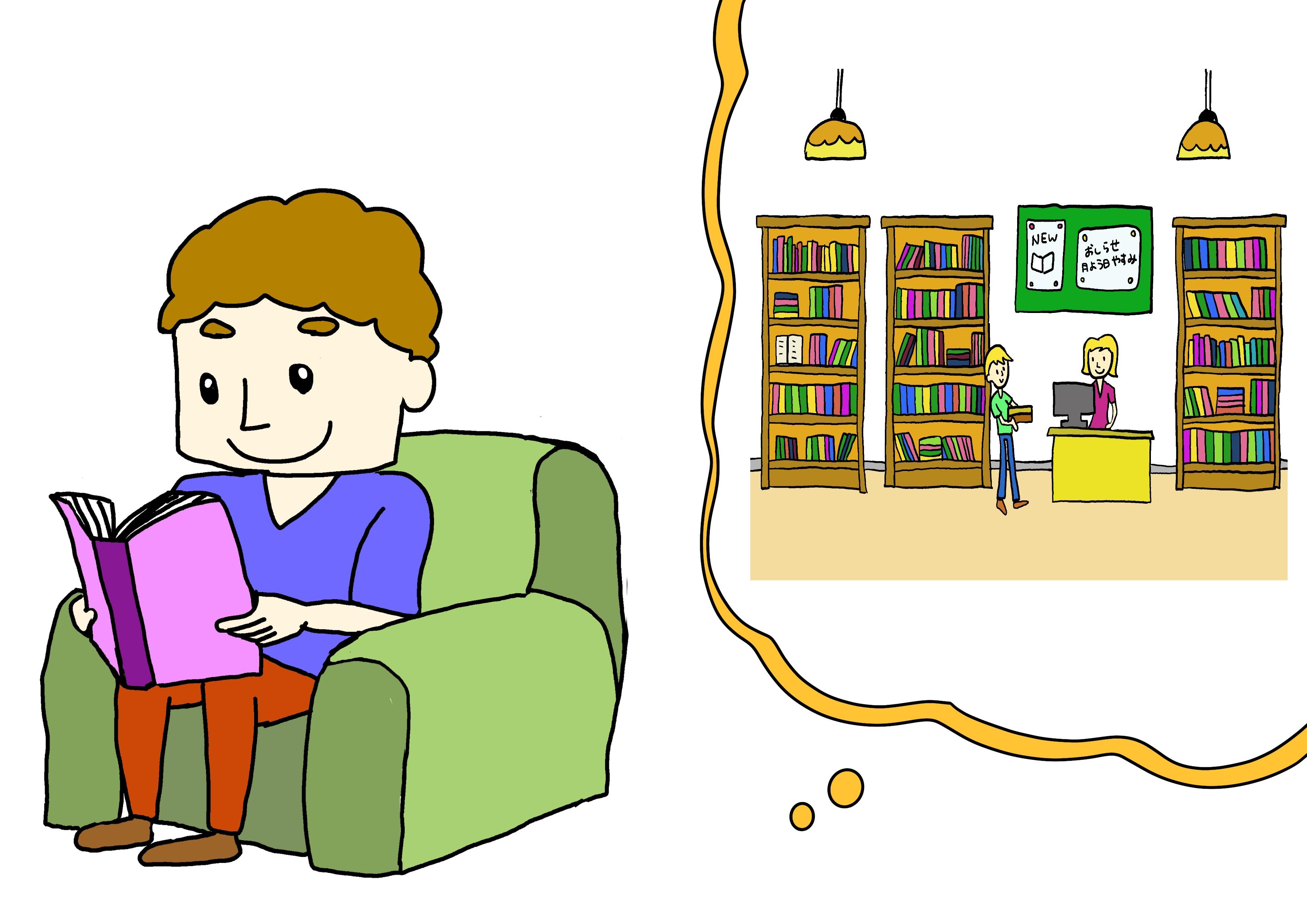 6課イラスト【図書館で本を読む】